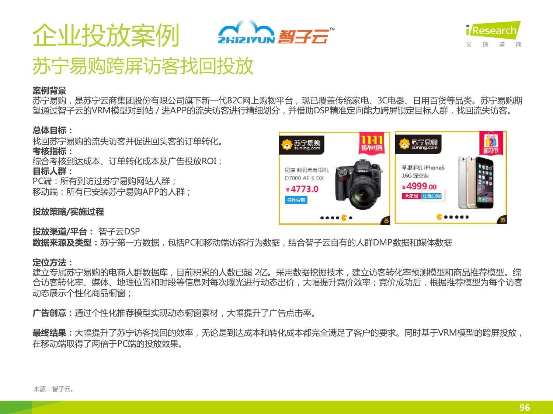 2015年中国DSP行业发展趋势报告_000096