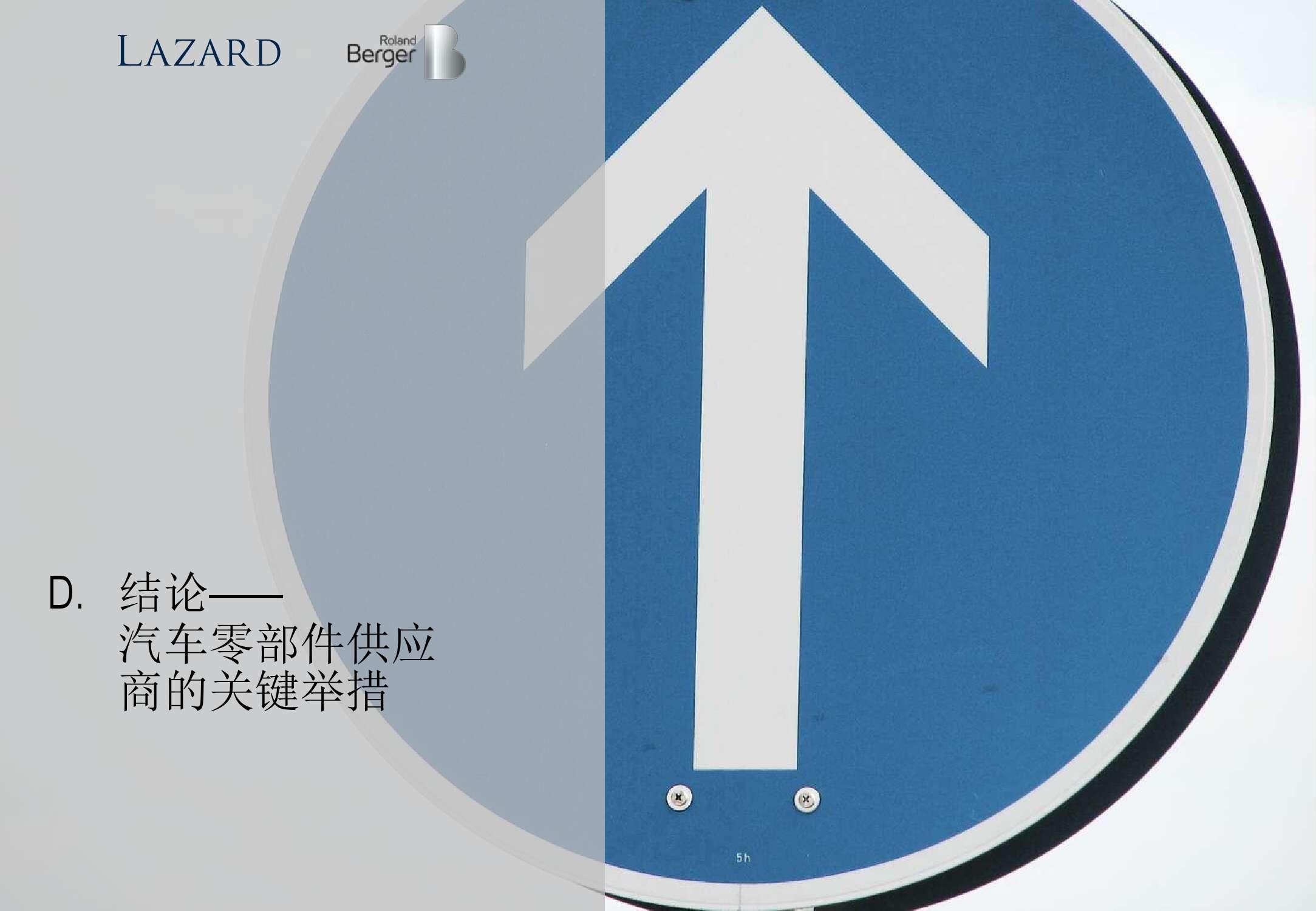 2015年全球汽车零部件供应商研究_000038