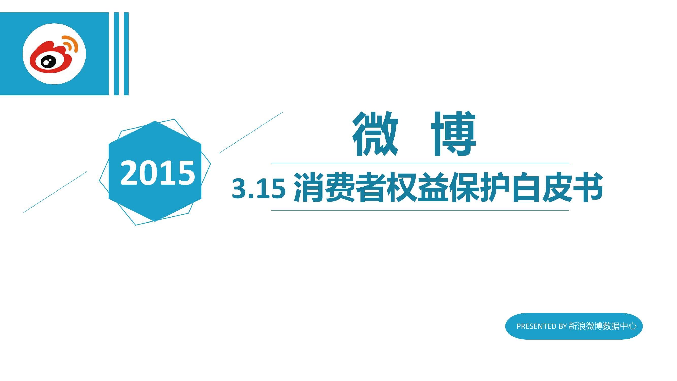 2015年微博消费者白皮书_000001