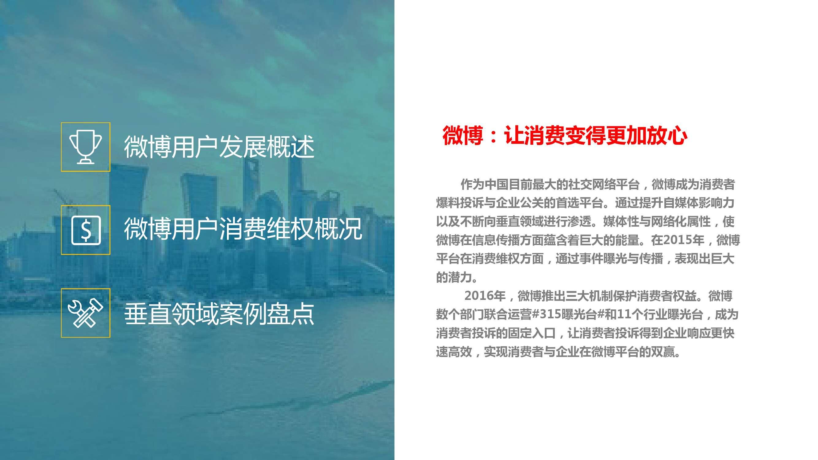 2015年微博消费者白皮书_000002