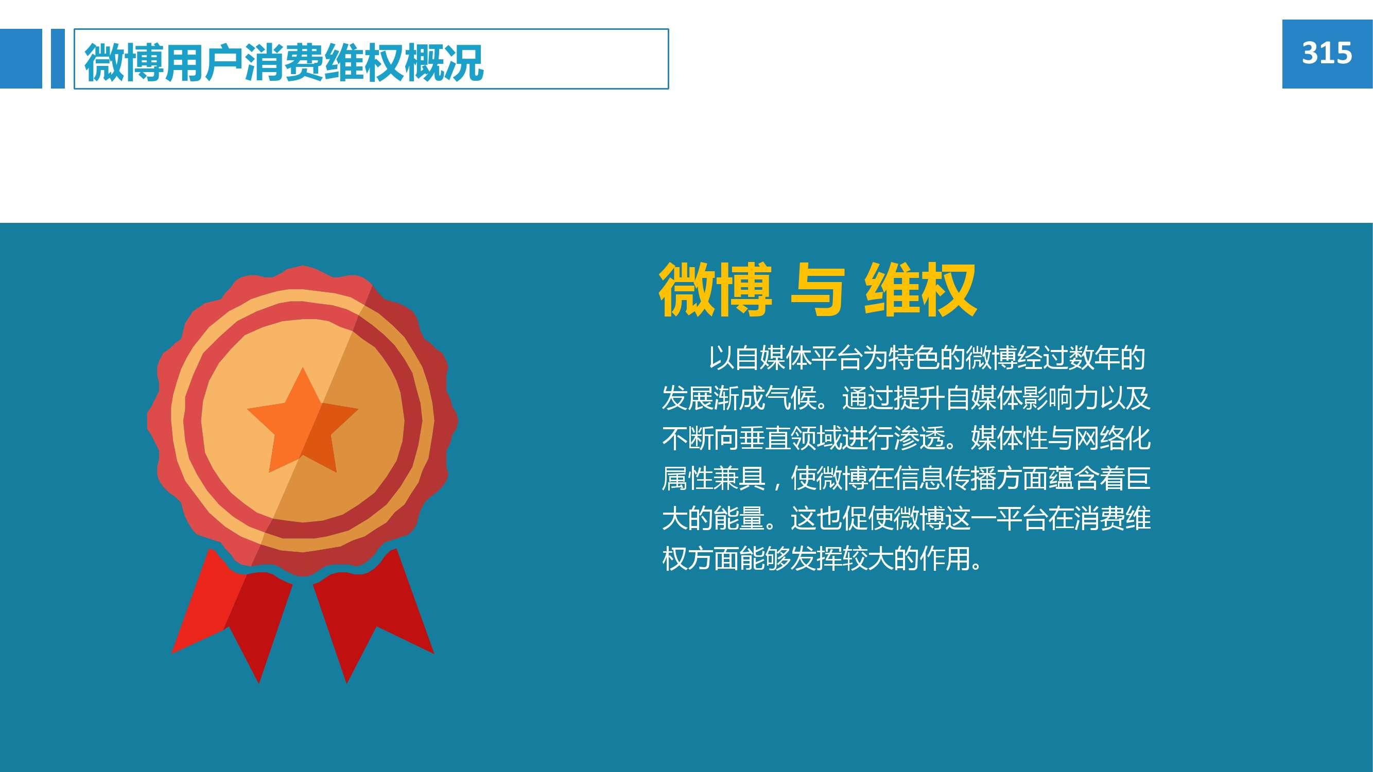 2015年微博消费者白皮书_000012