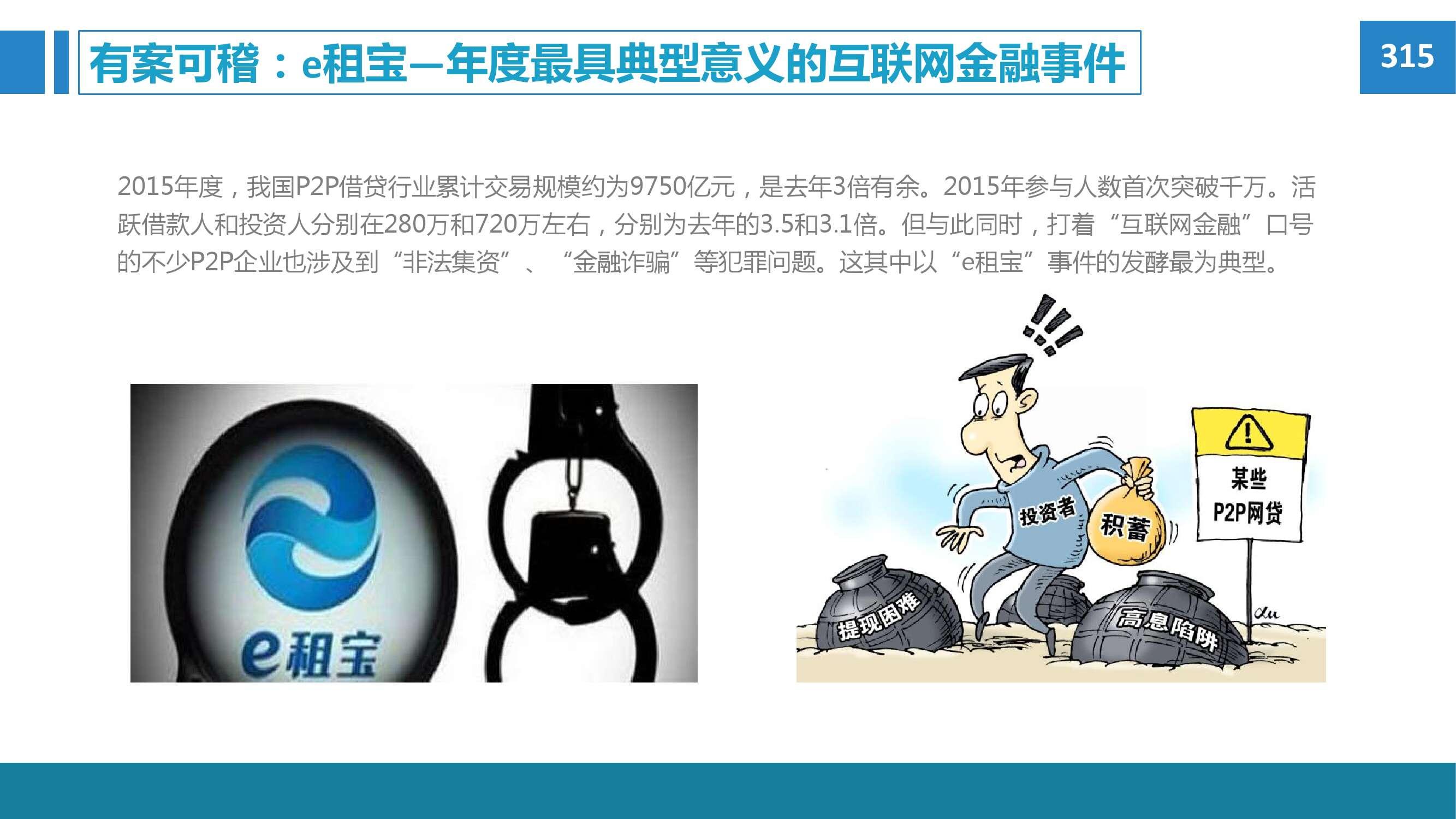 2015年微博消费者白皮书_000032
