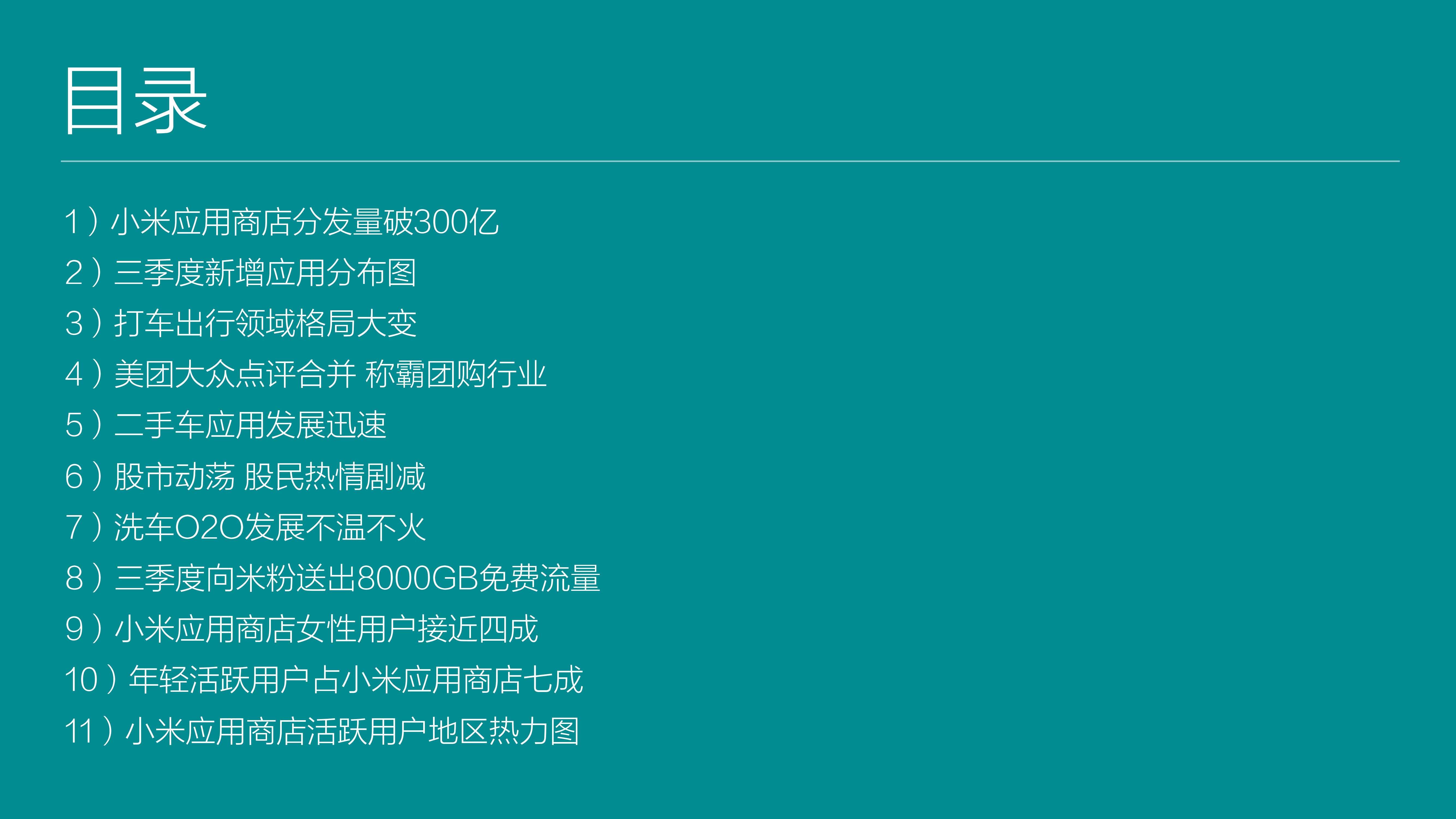 2015年Q3小米应用商店分发数据报告_000002