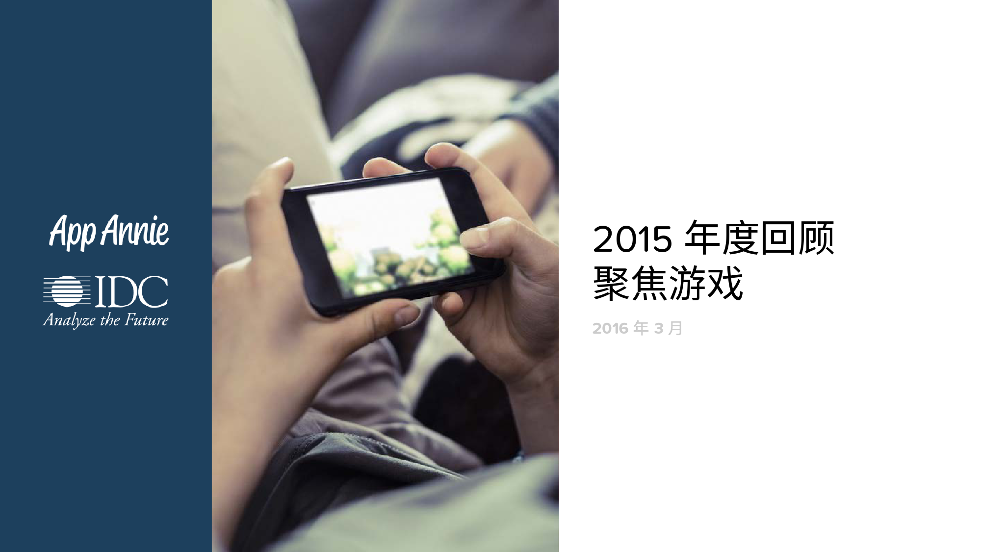 2015 年度回顾:聚焦游戏_000001