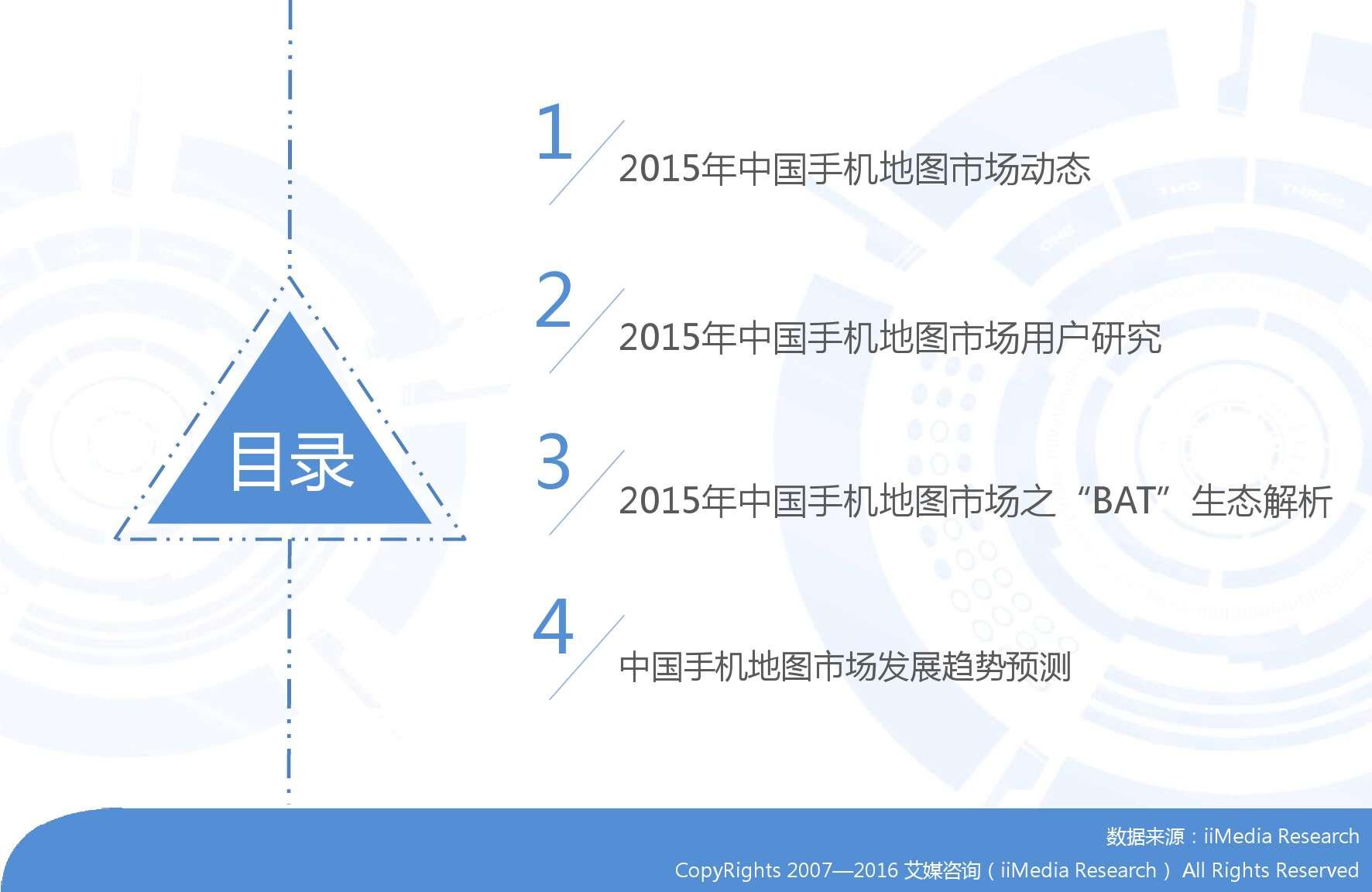 2015-2016年中国手机地图市场研究_000003