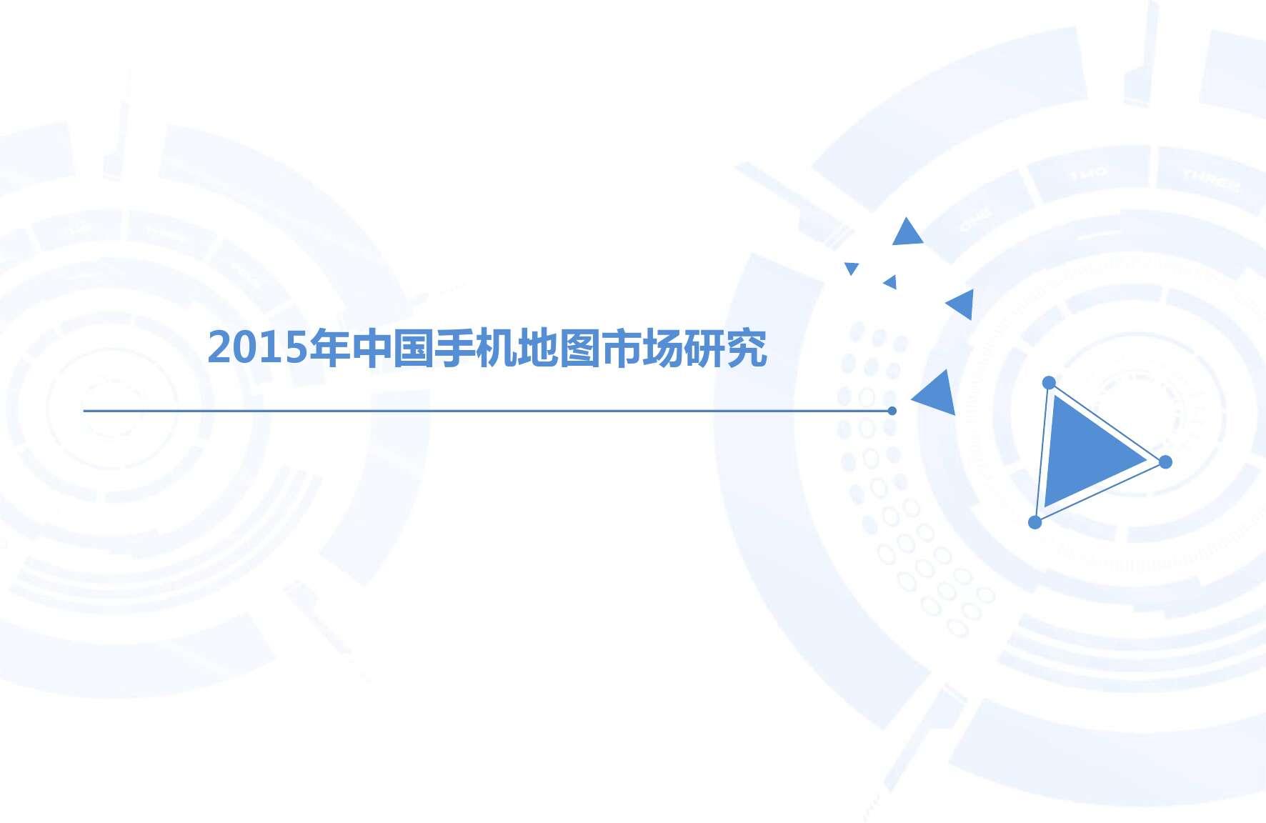 2015-2016年中国手机地图市场研究_000004