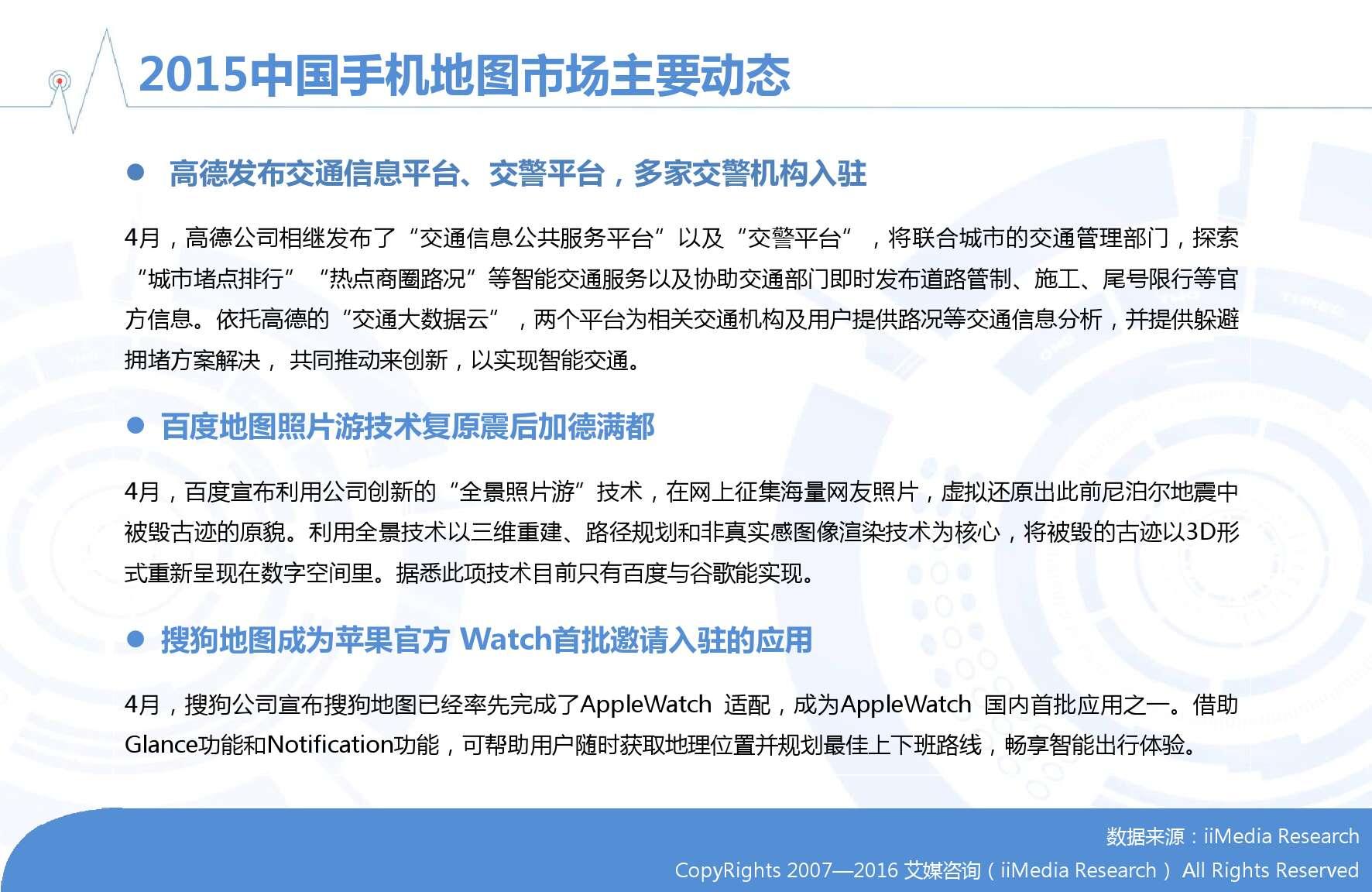 2015-2016年中国手机地图市场研究_000005