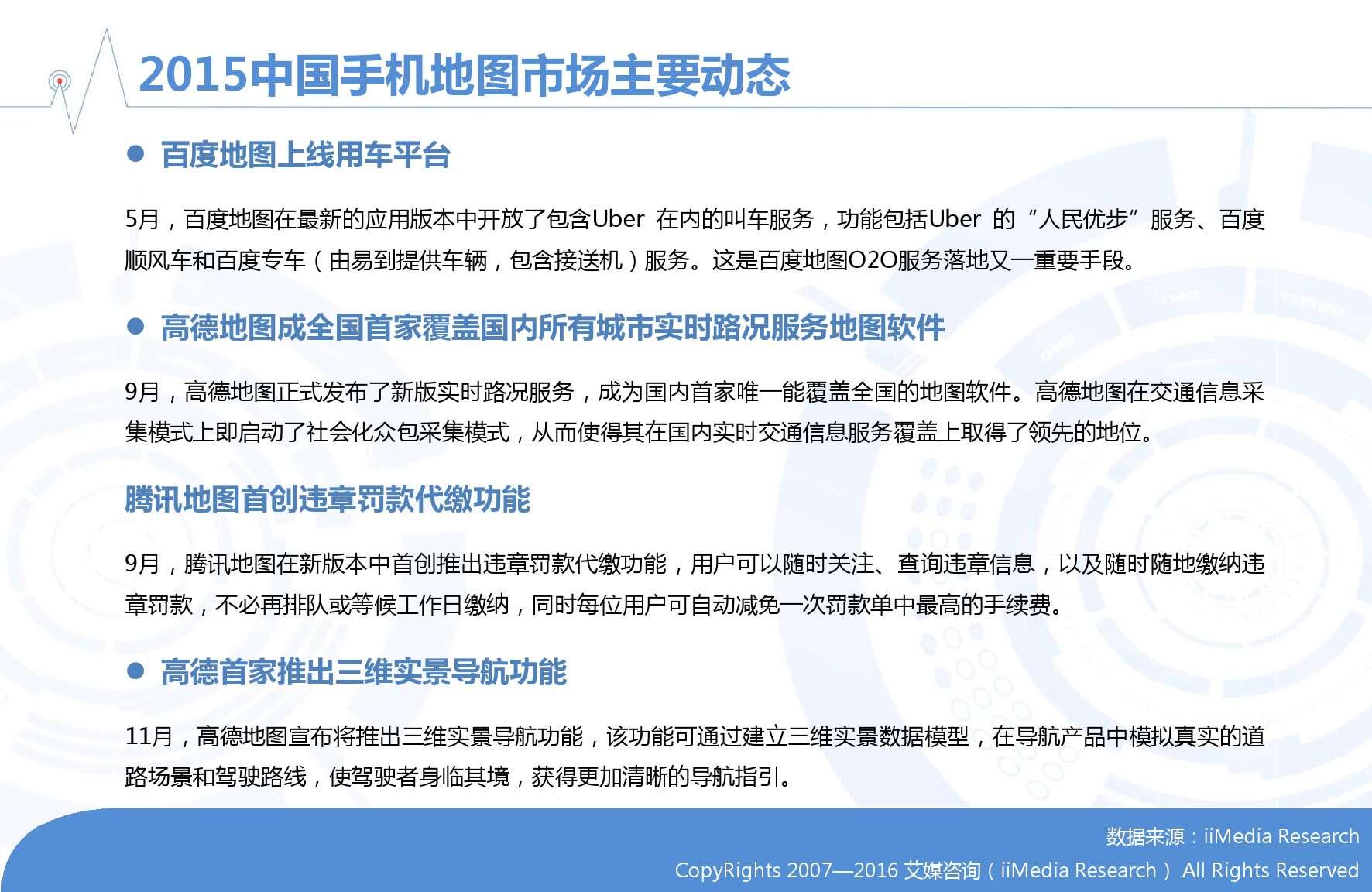 2015-2016年中国手机地图市场研究_000006
