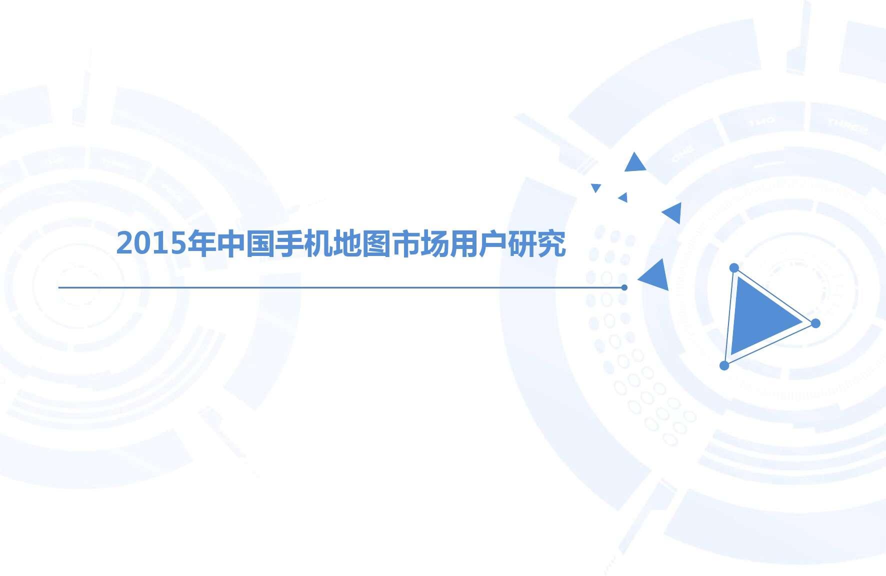 2015-2016年中国手机地图市场研究_000011