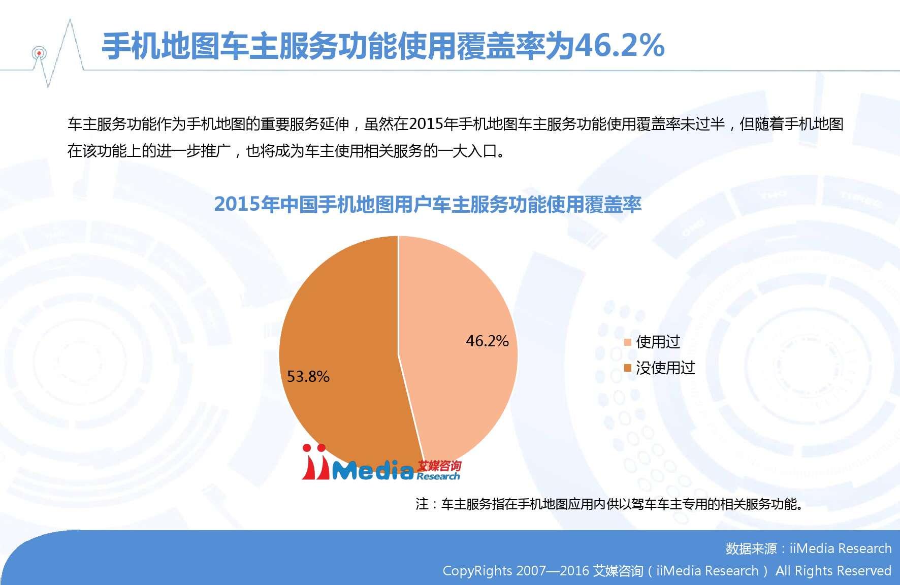 2015-2016年中国手机地图市场研究_000014