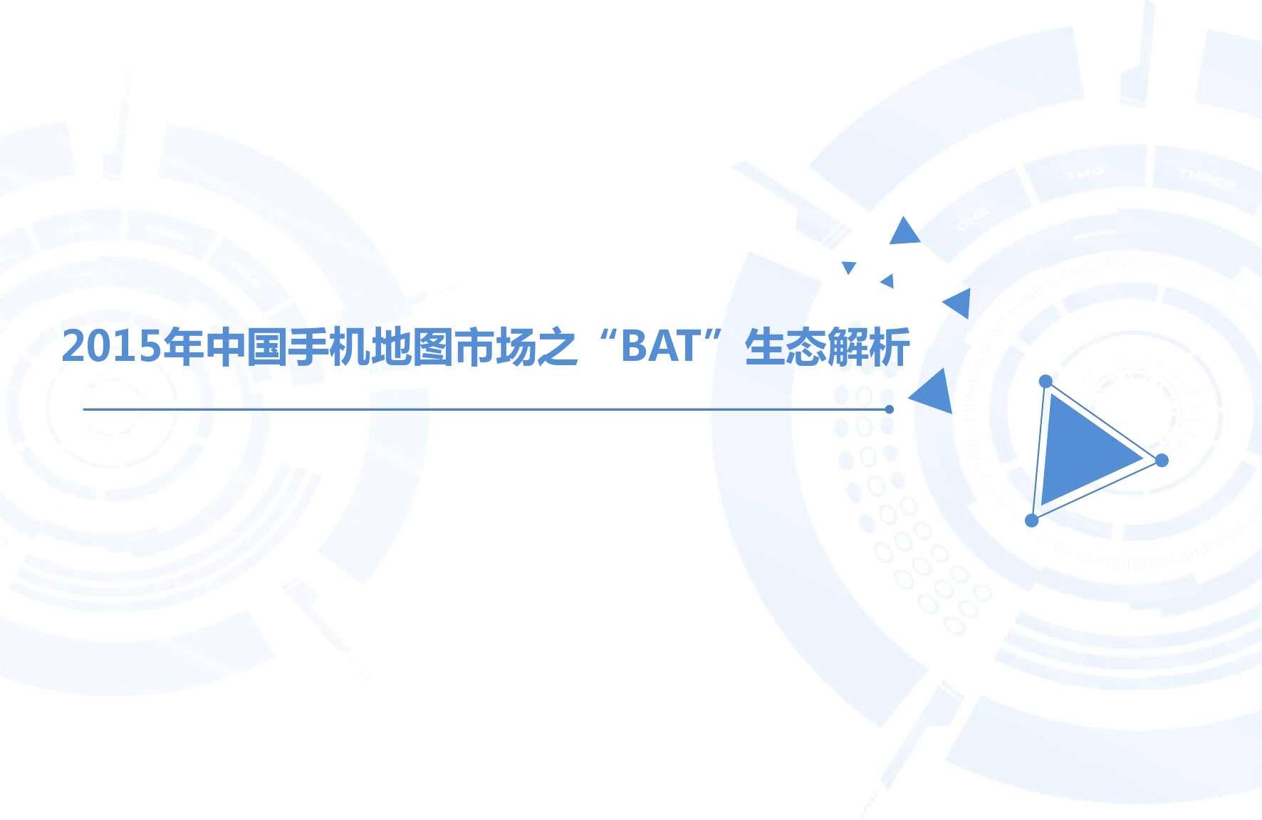 2015-2016年中国手机地图市场研究_000022