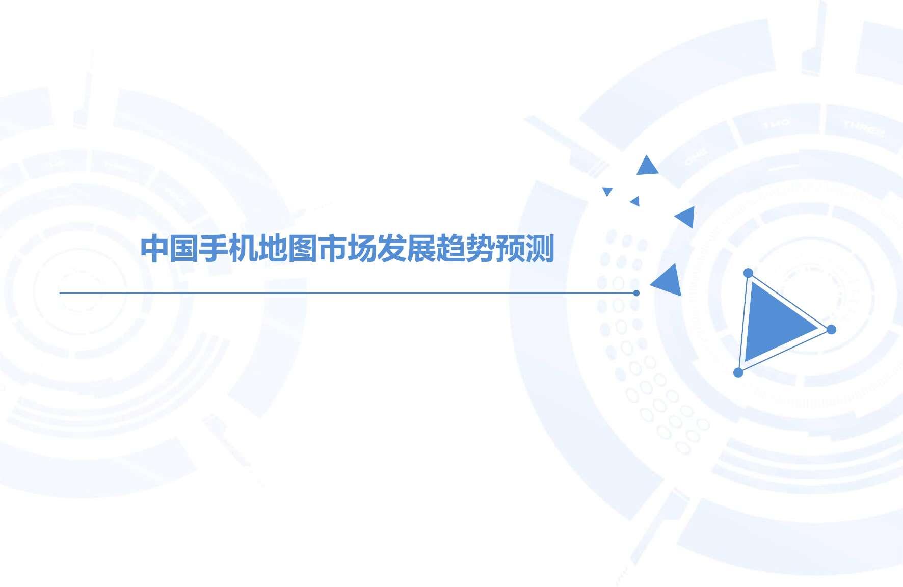 2015-2016年中国手机地图市场研究_000026