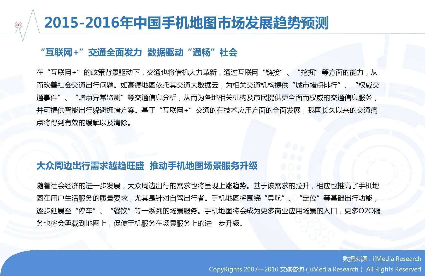 2015-2016年中国手机地图市场研究_000028