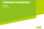 艾瑞咨询:2015年Q4中国网络婚恋行业季度监测报告(附下载)