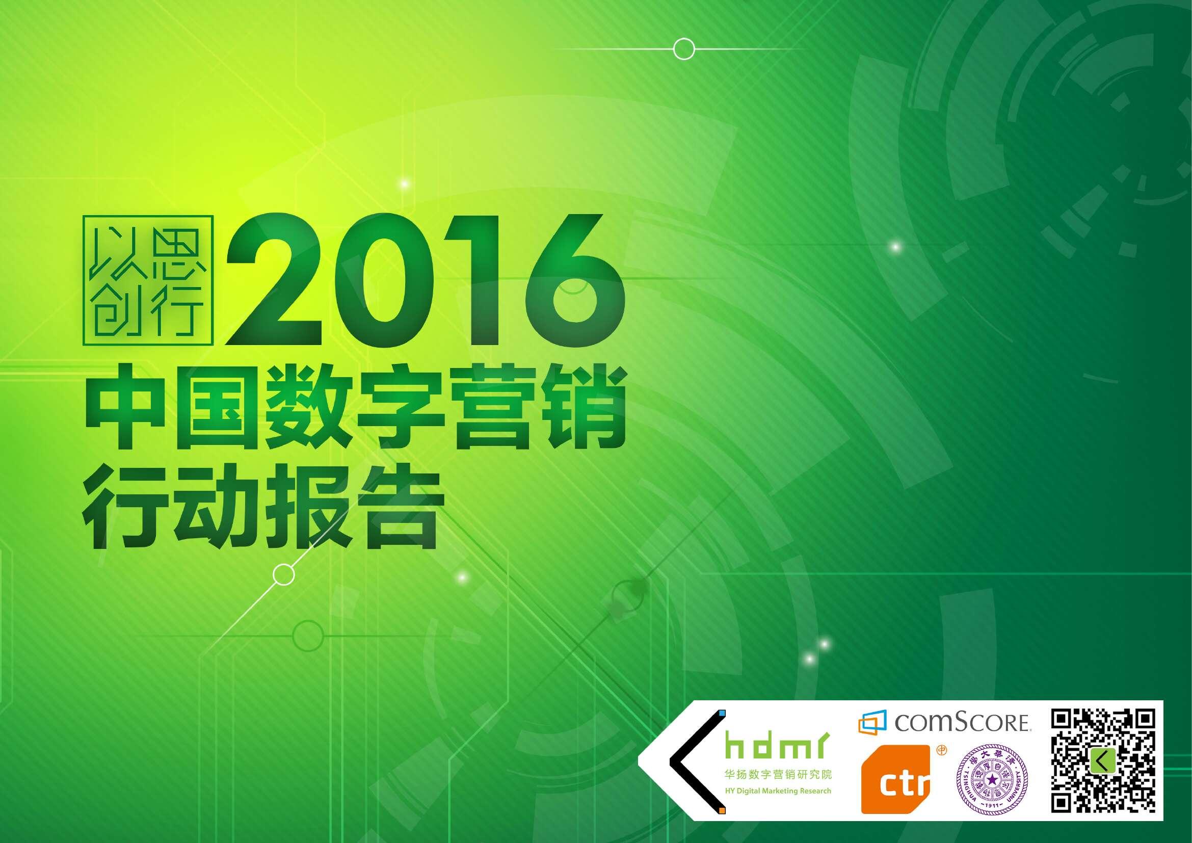 2016中国数字营销行动报告_000001