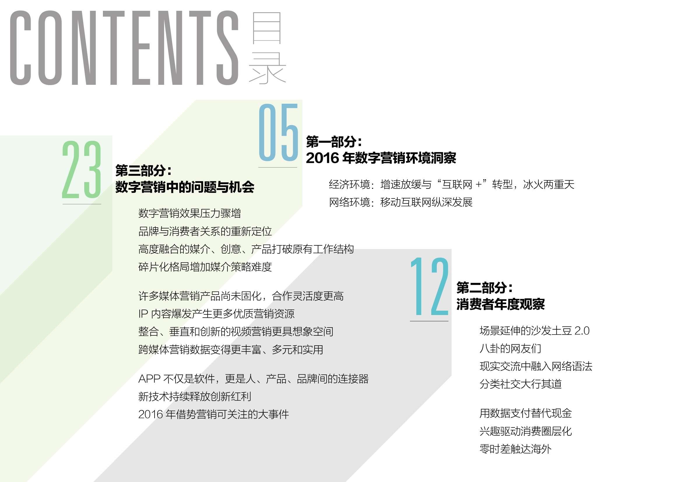2016中国数字营销行动报告_000003