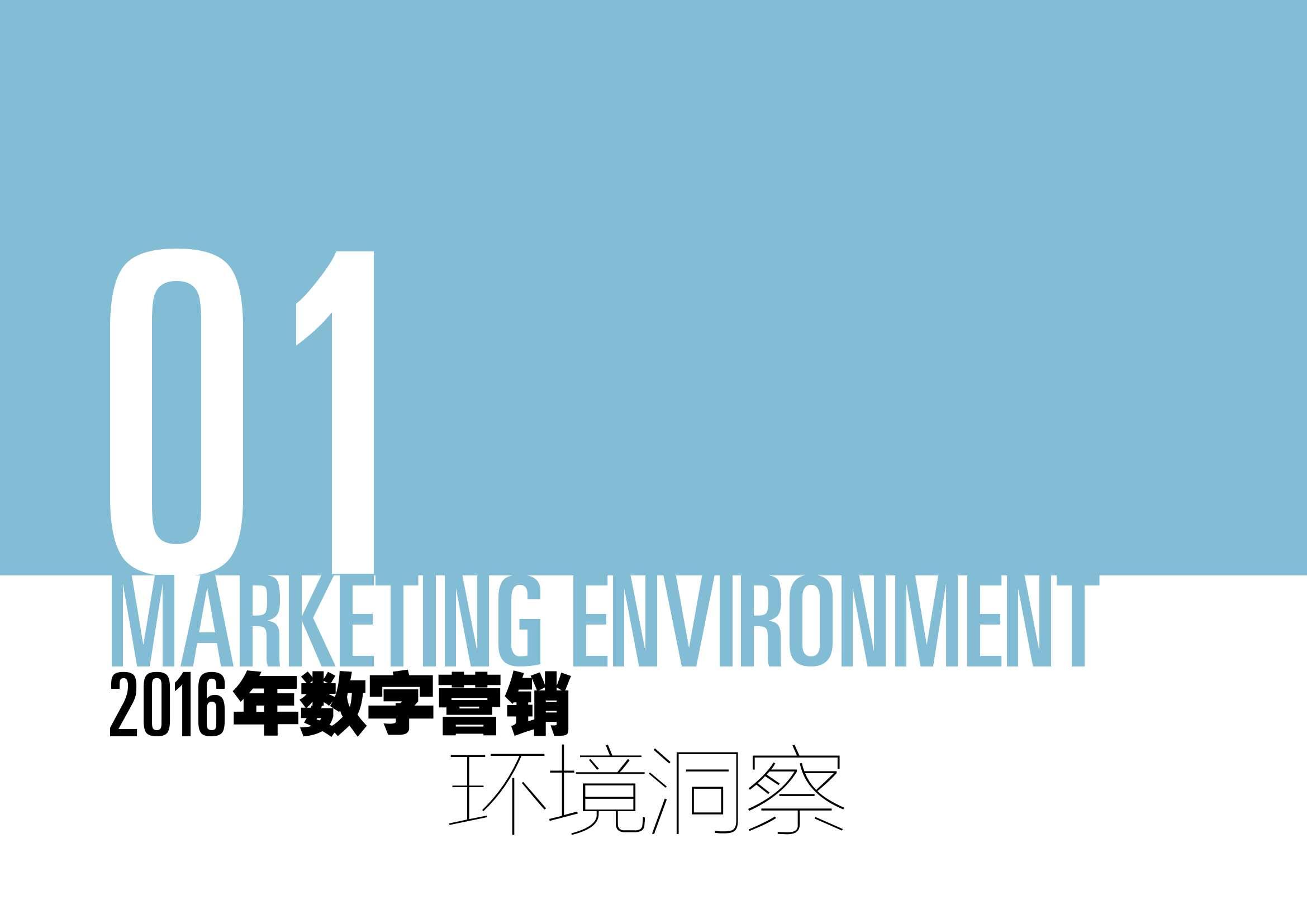 2016中国数字营销行动报告_000005