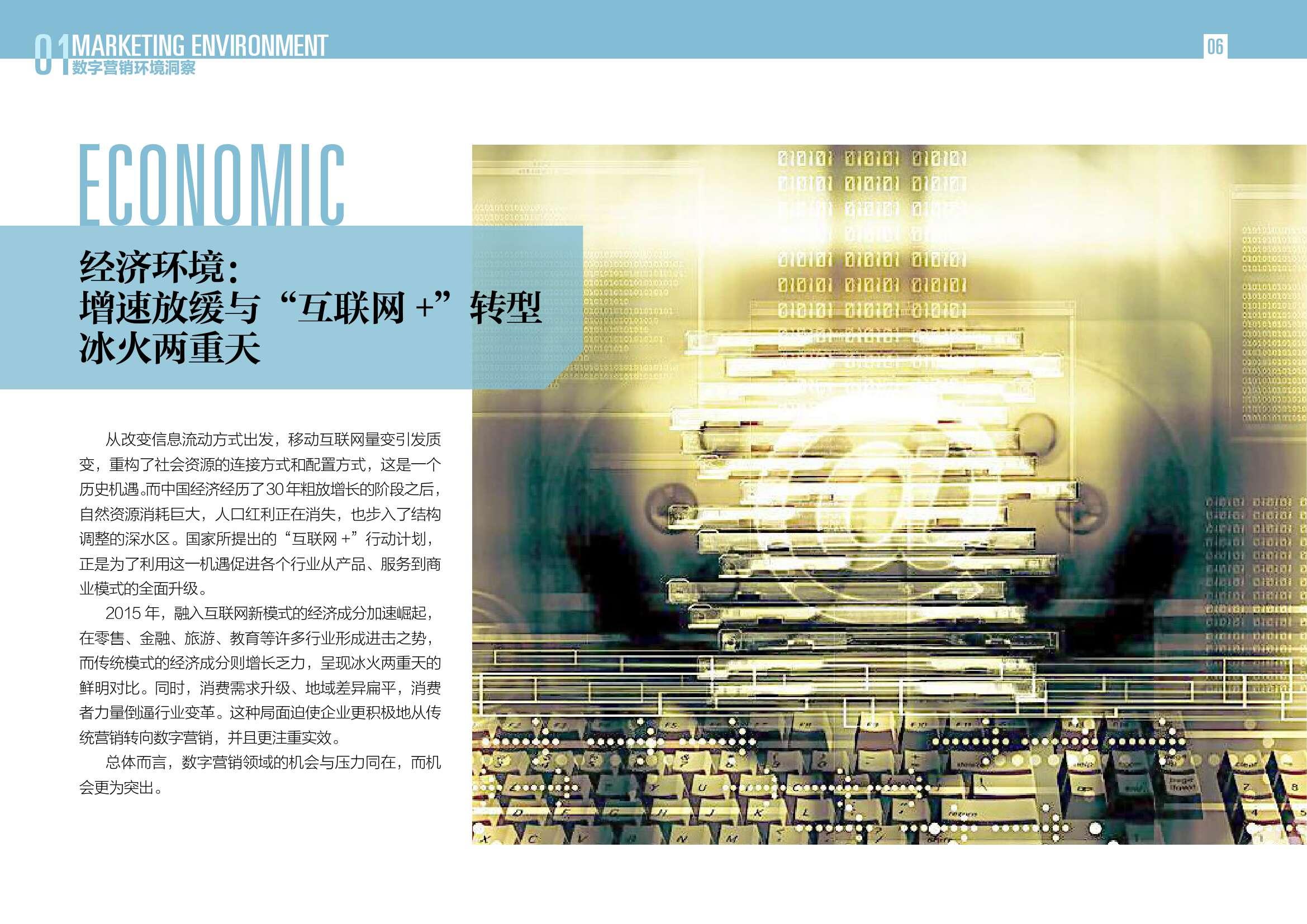 2016中国数字营销行动报告_000006