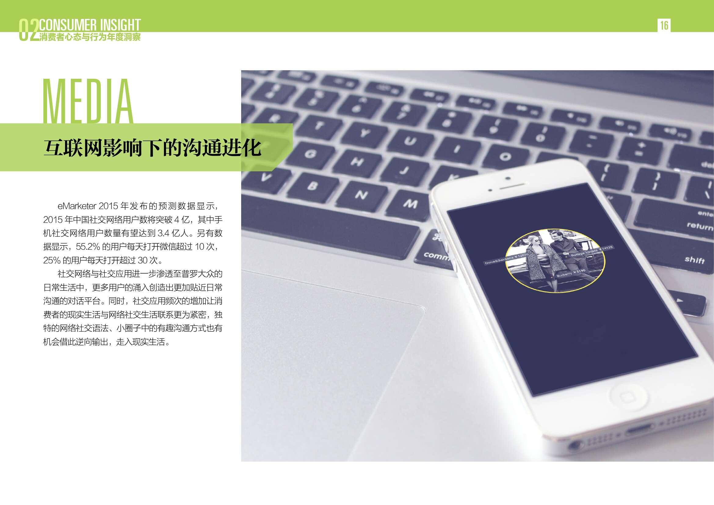 2016中国数字营销行动报告_000016