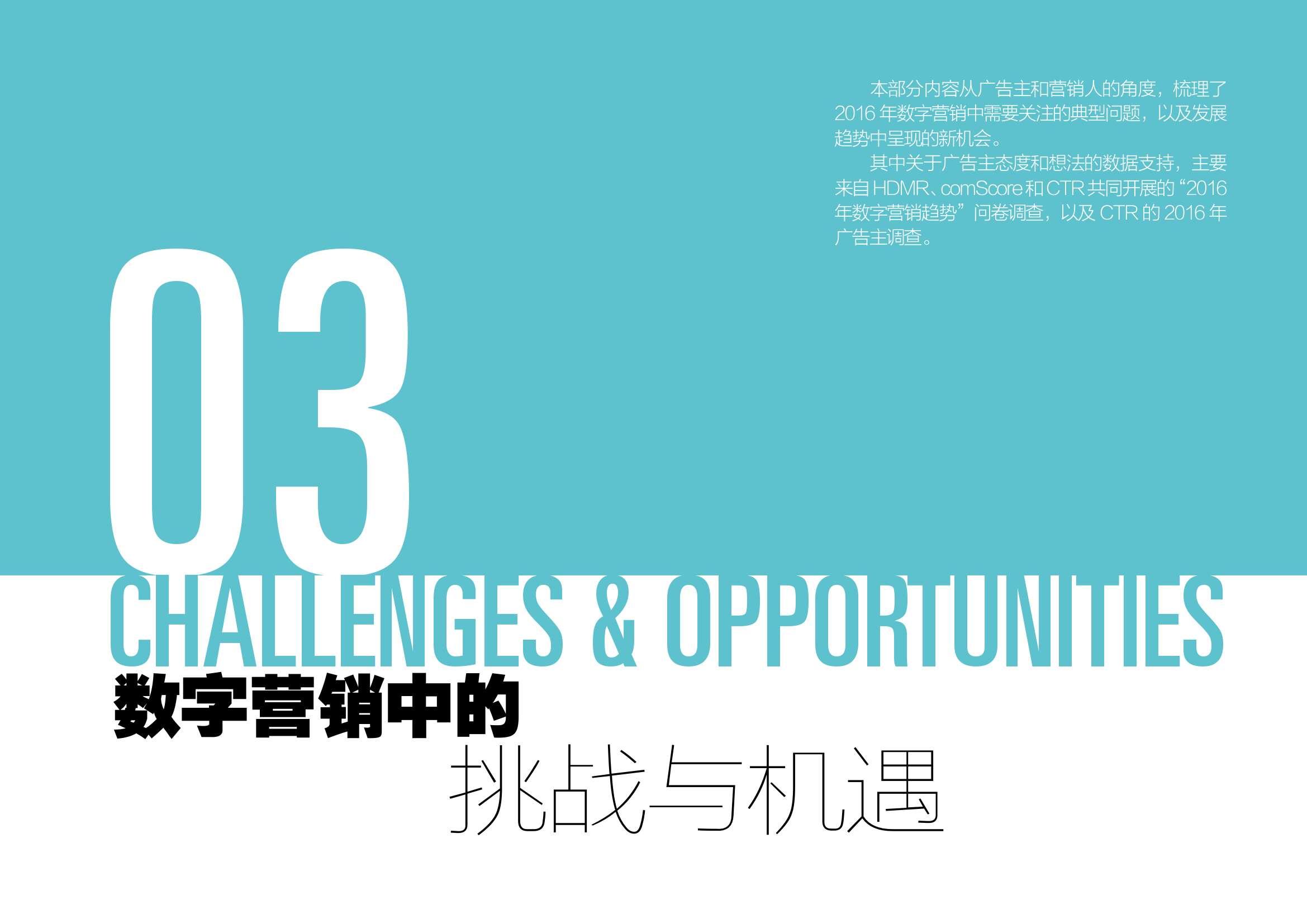 2016中国数字营销行动报告_000023