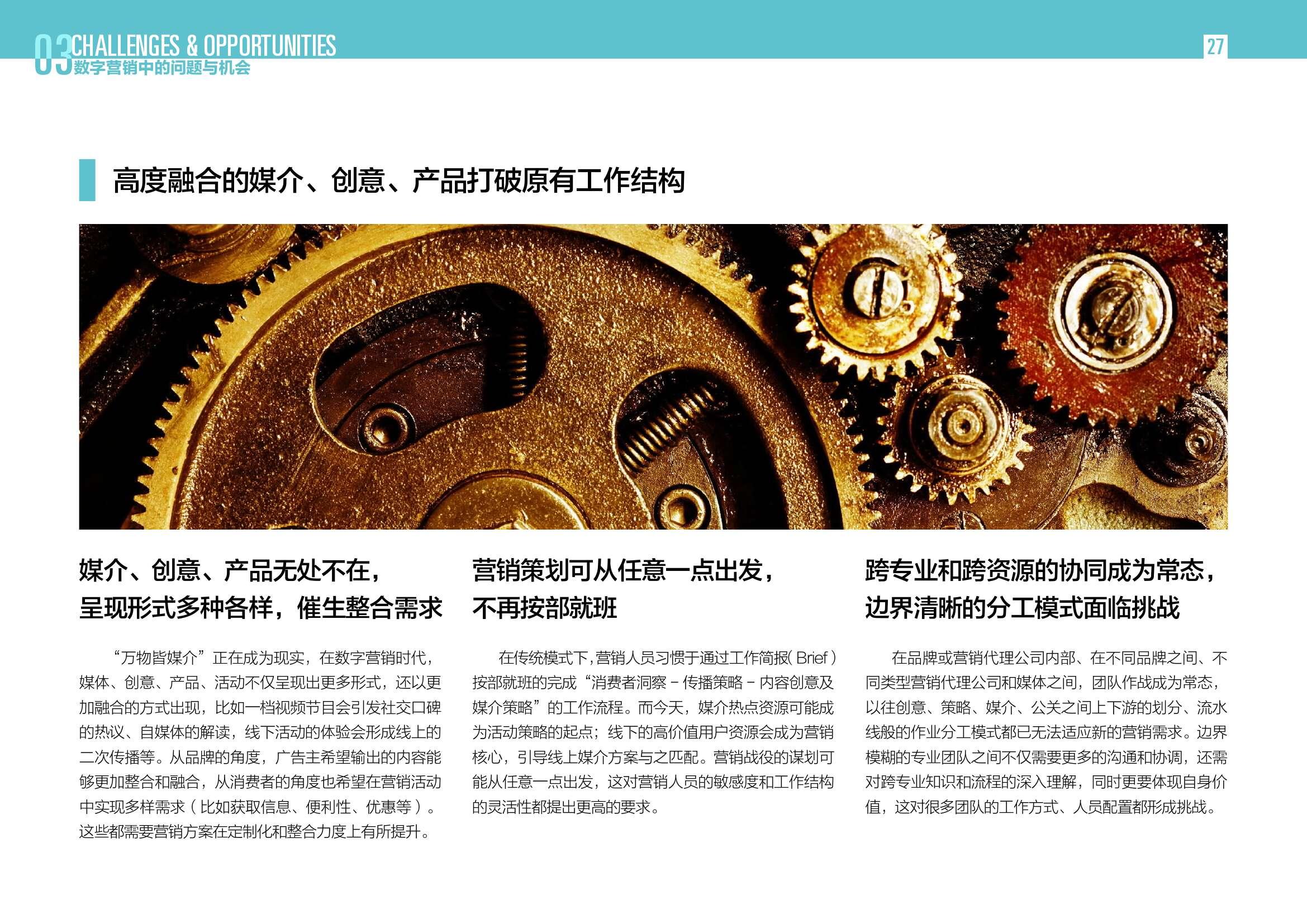 2016中国数字营销行动报告_000027