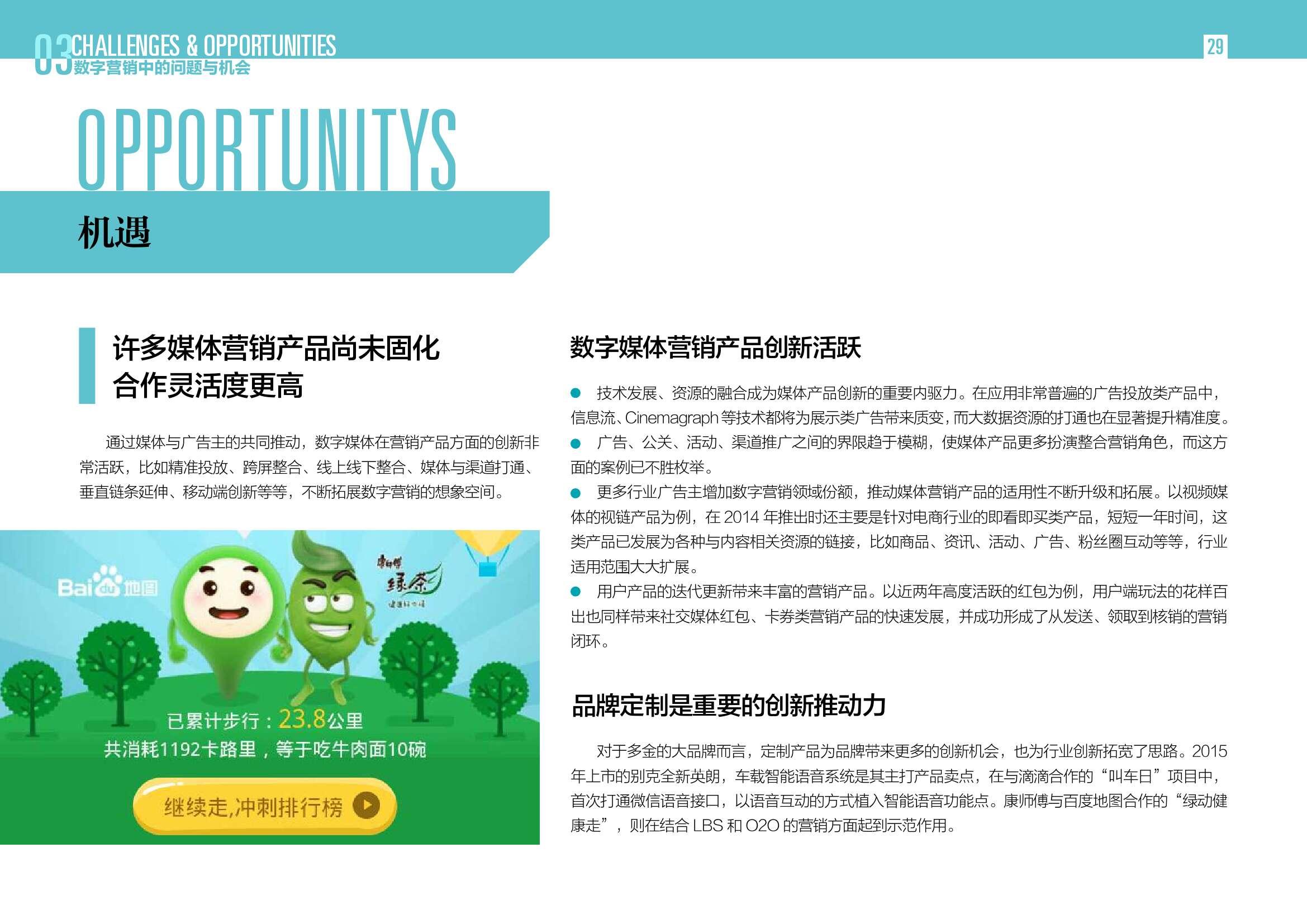 2016中国数字营销行动报告_000029