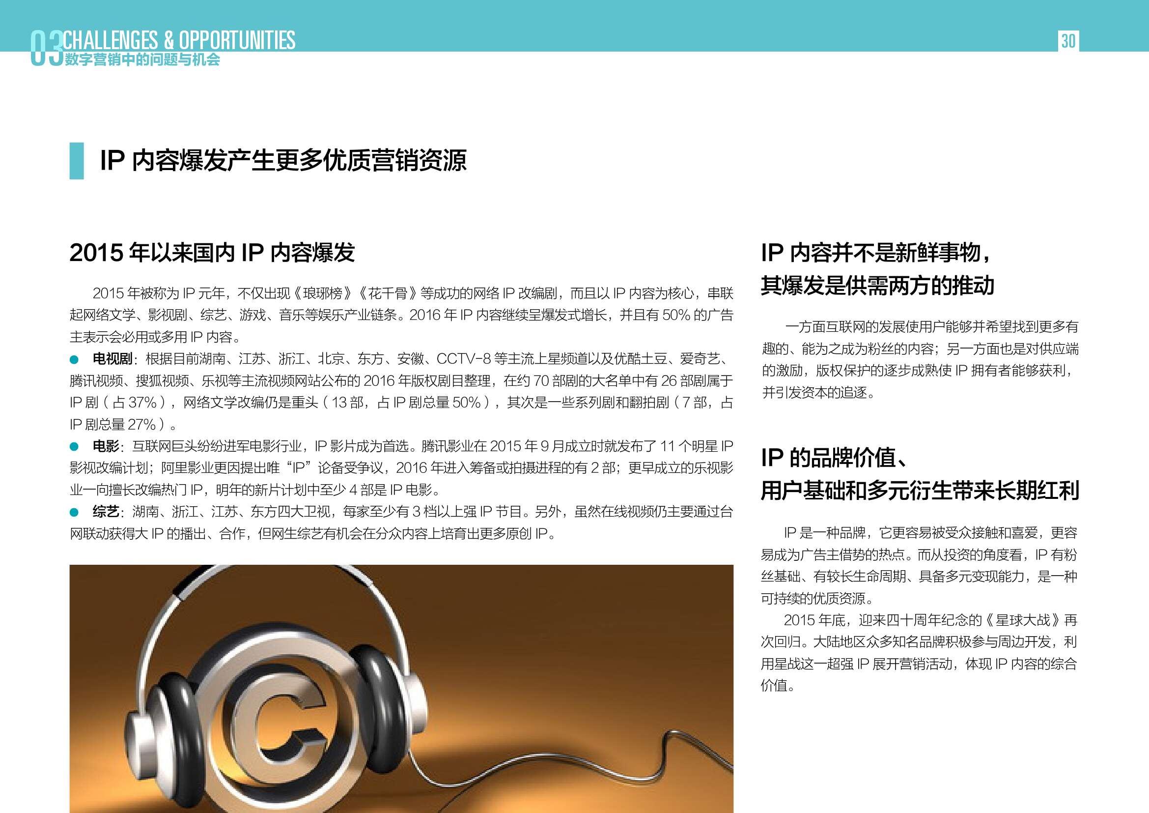 2016中国数字营销行动报告_000030