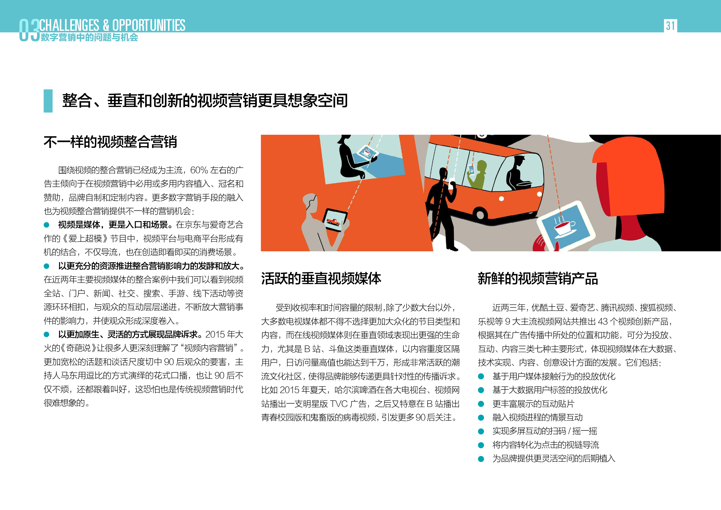 2016中国数字营销行动报告_000031