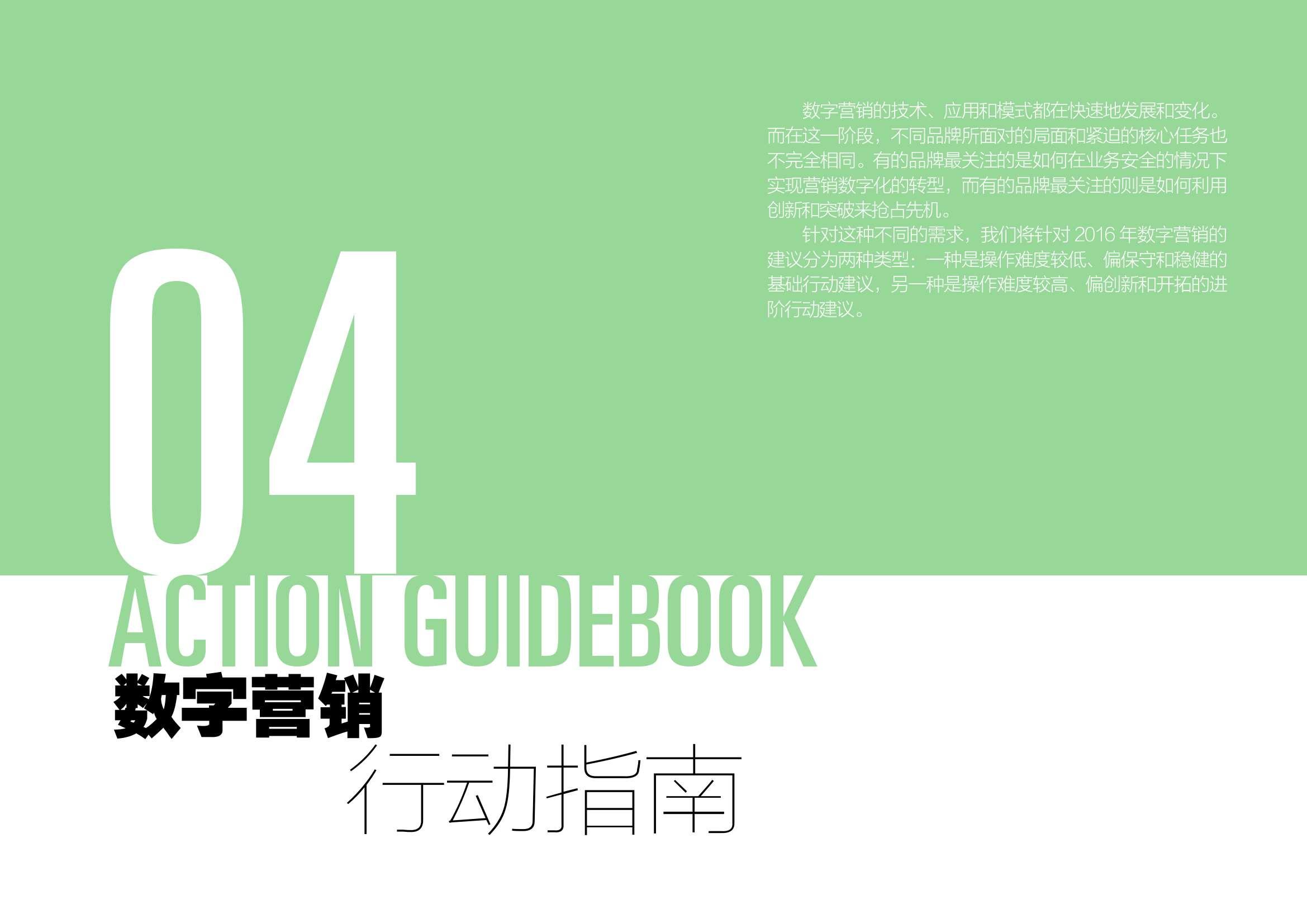 2016中国数字营销行动报告_000036
