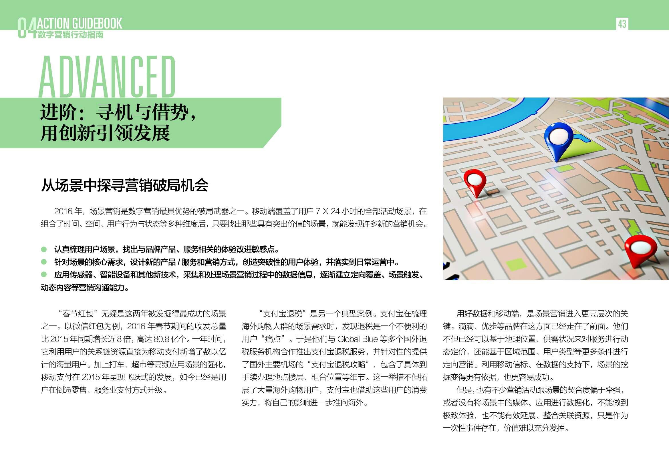 2016中国数字营销行动报告_000043