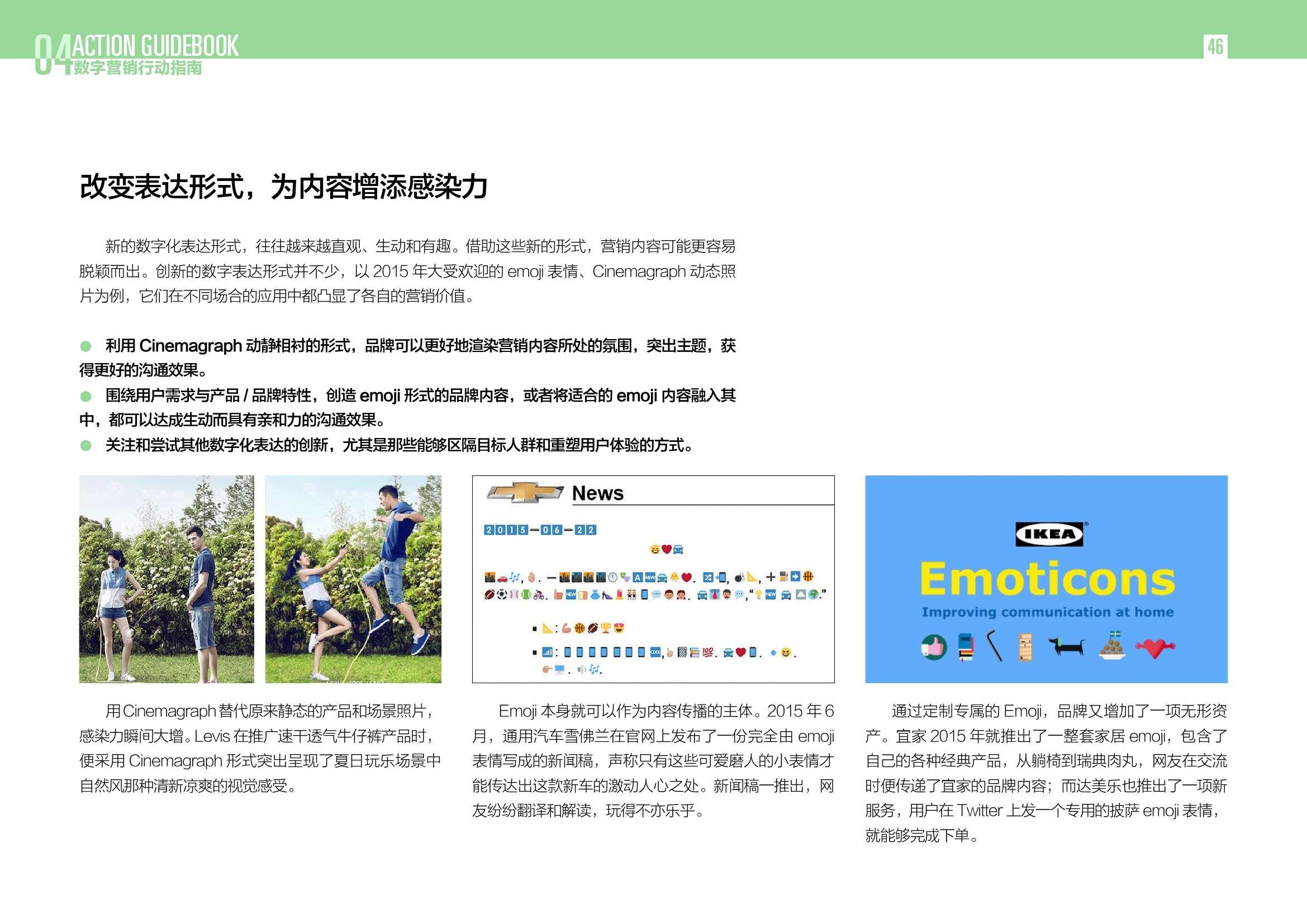2016中国数字营销行动报告_000046