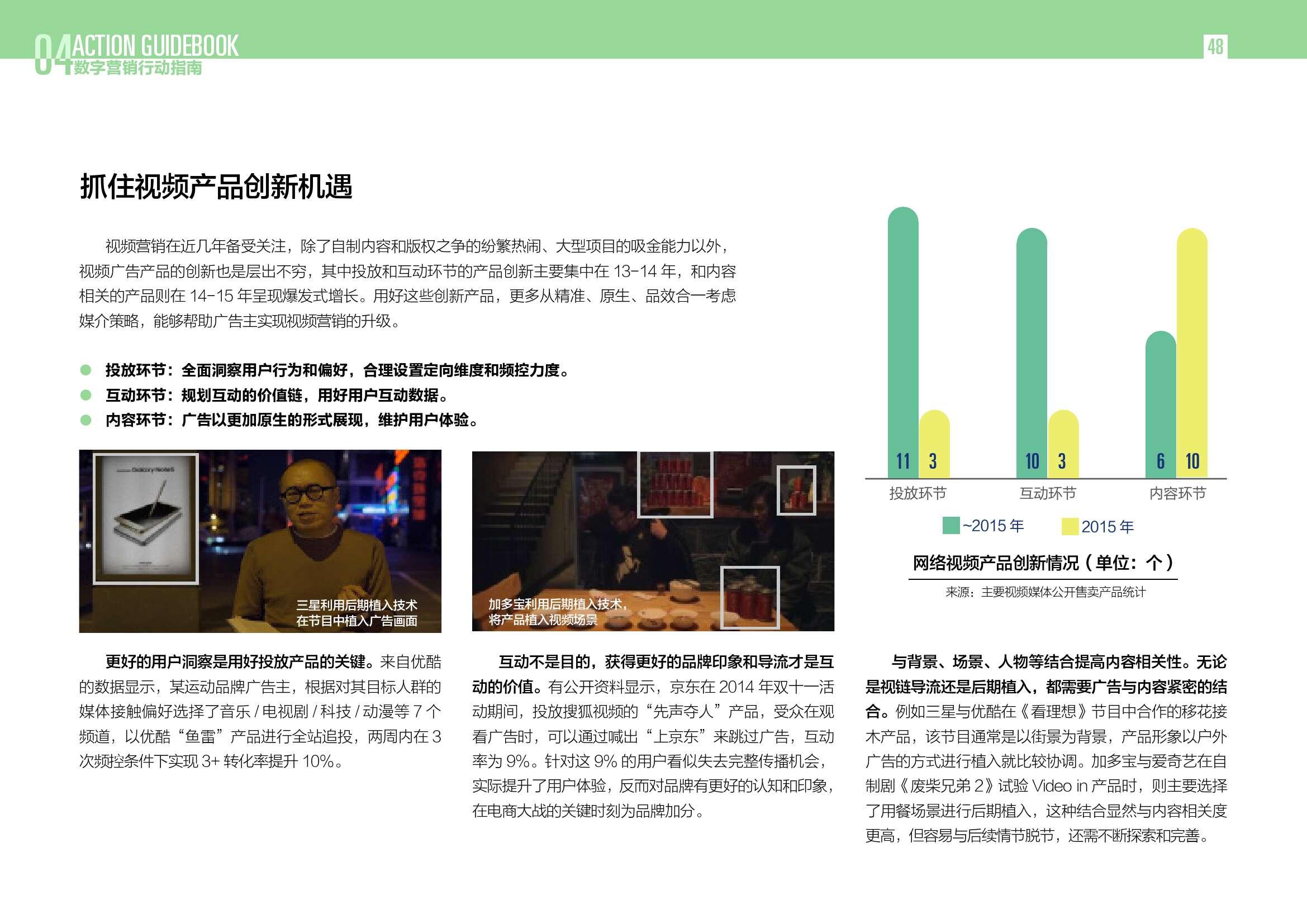 2016中国数字营销行动报告_000048