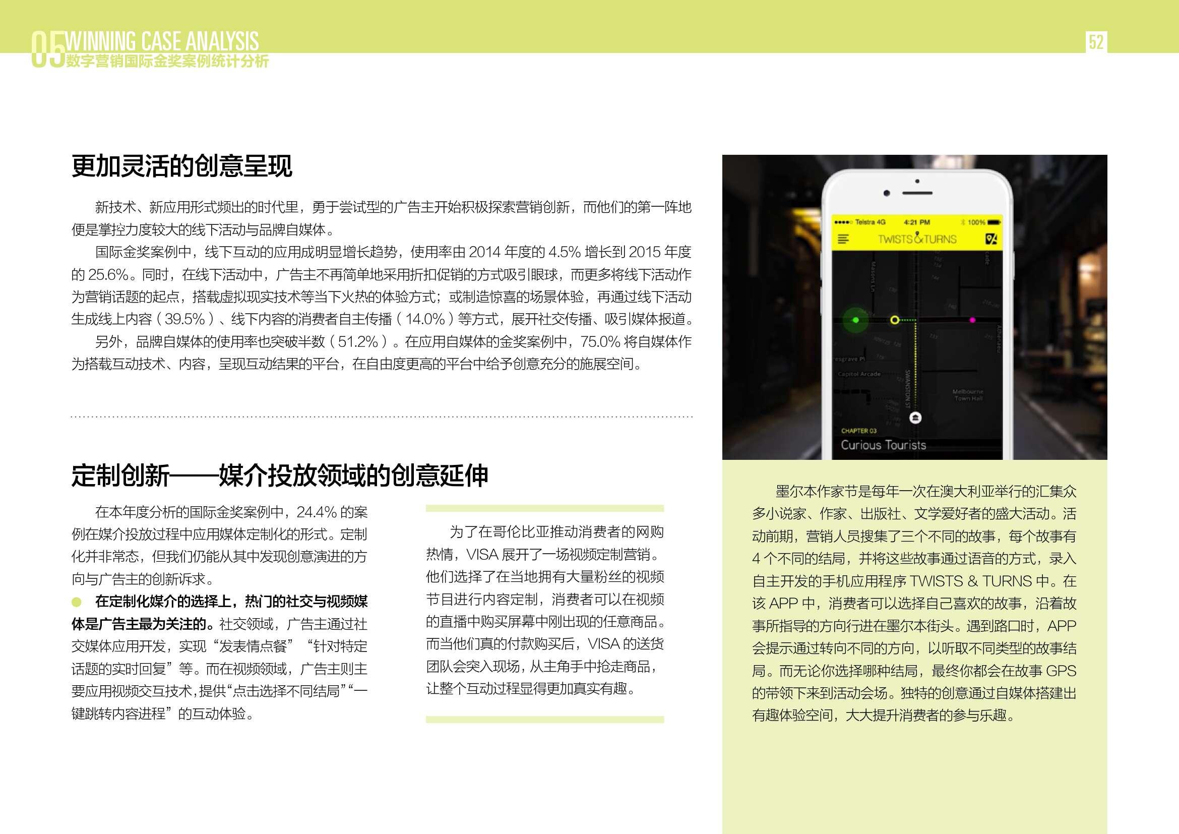 2016中国数字营销行动报告_000052