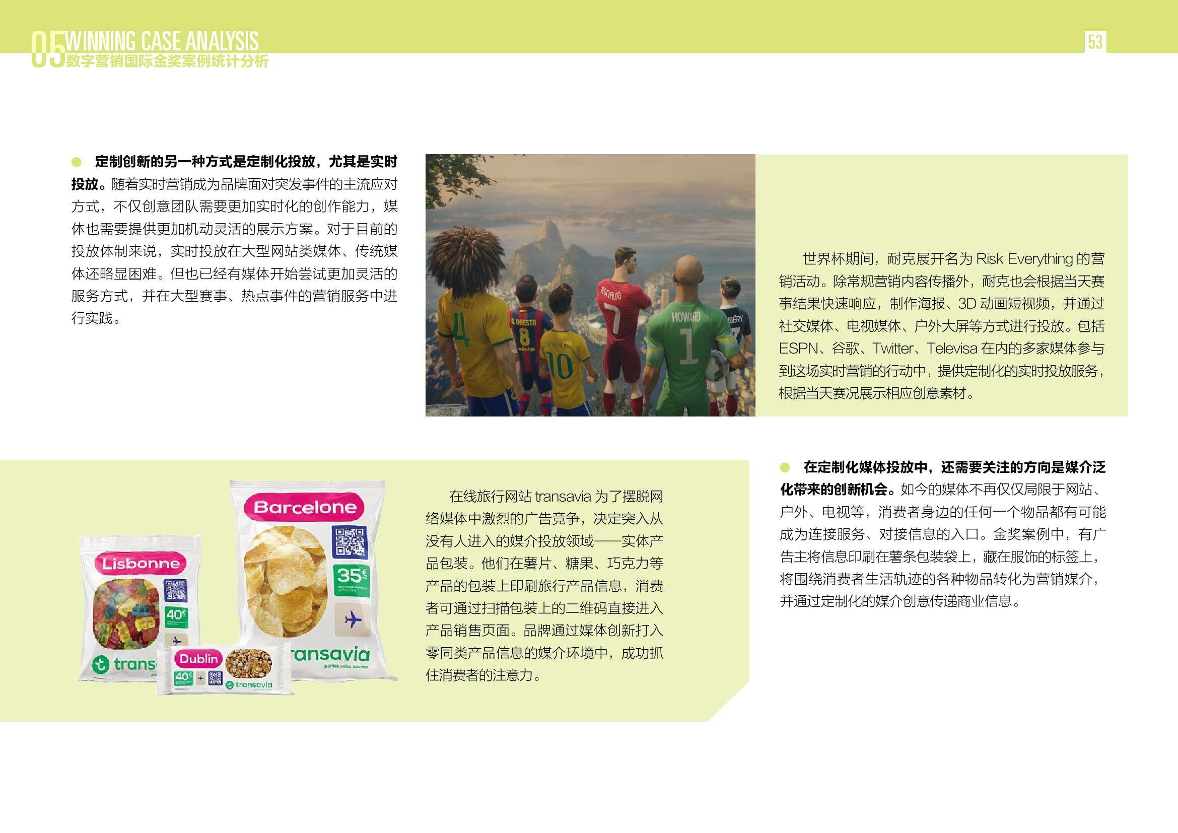 2016中国数字营销行动报告_000053