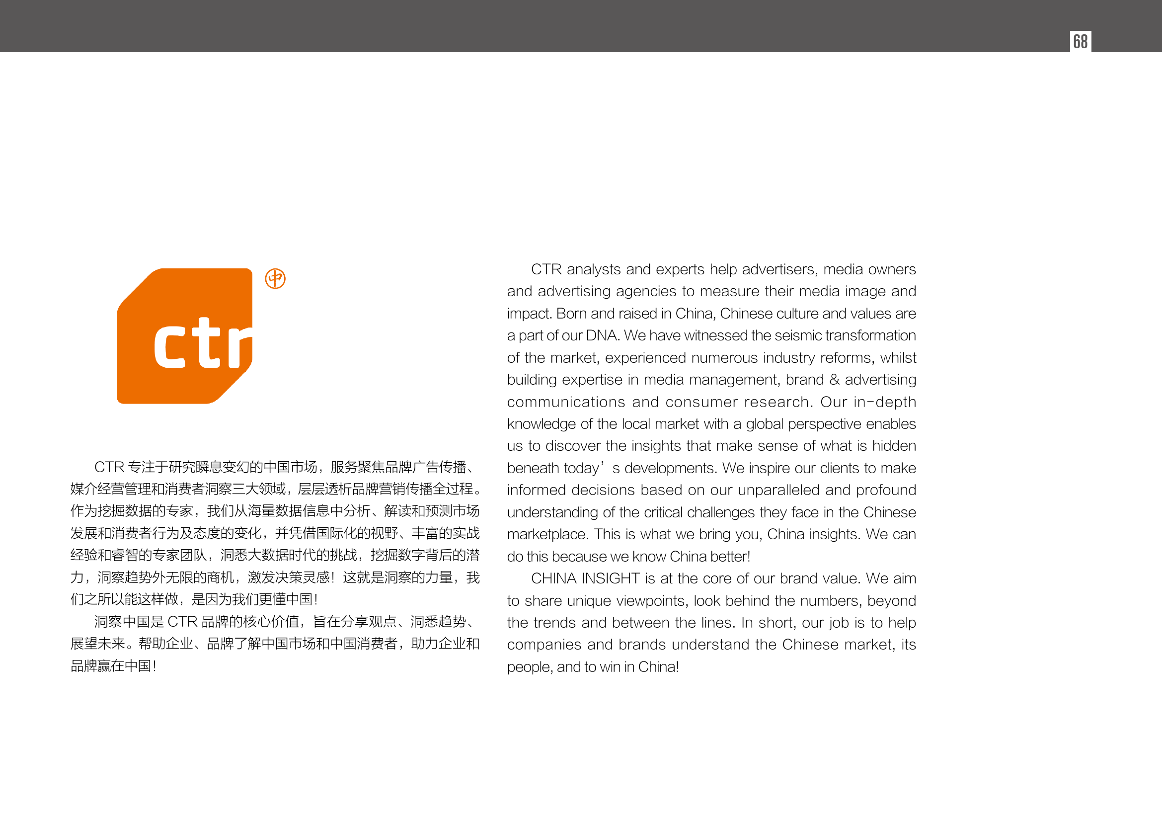 2016中国数字营销行动报告_000068