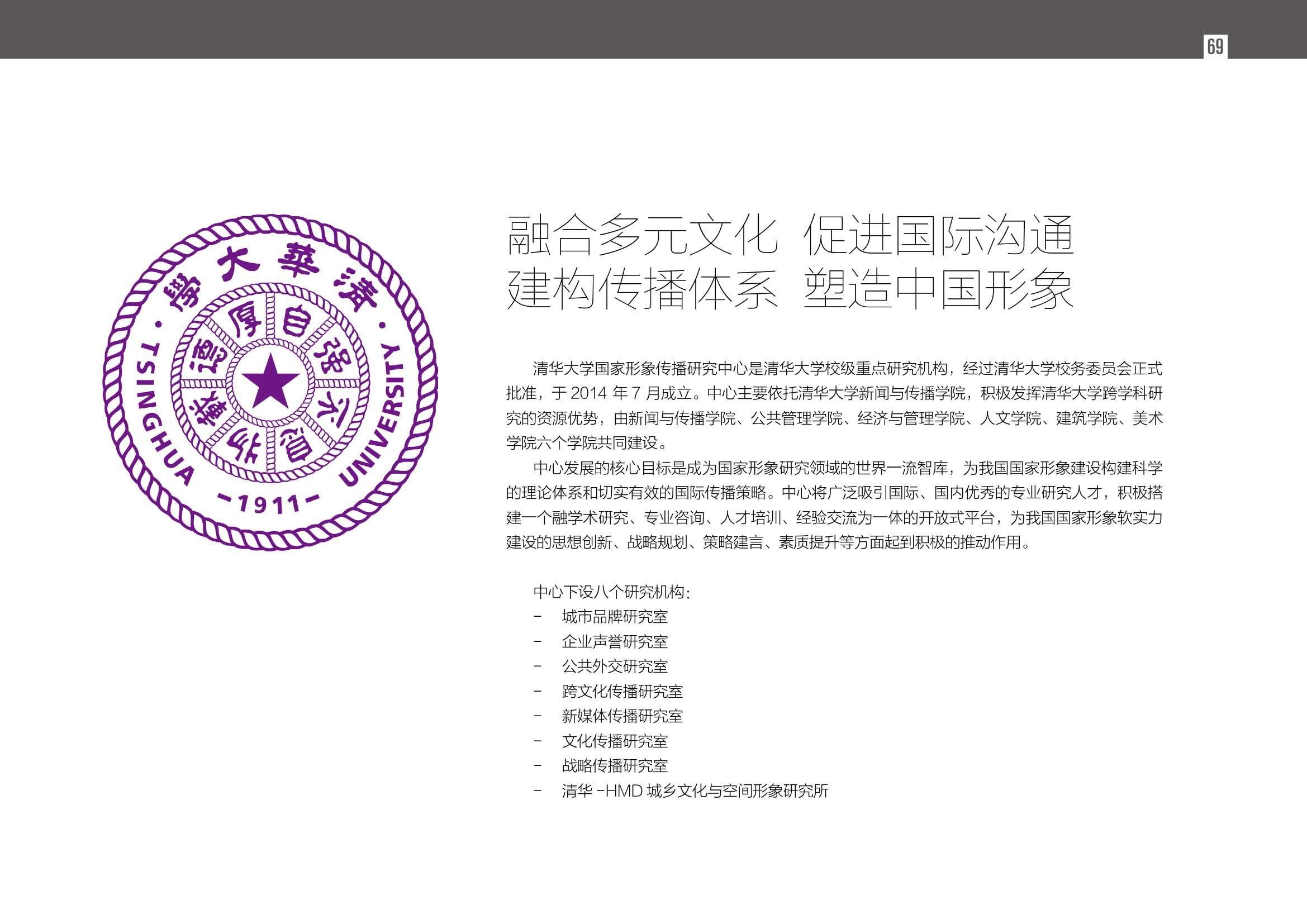 2016中国数字营销行动报告_000069