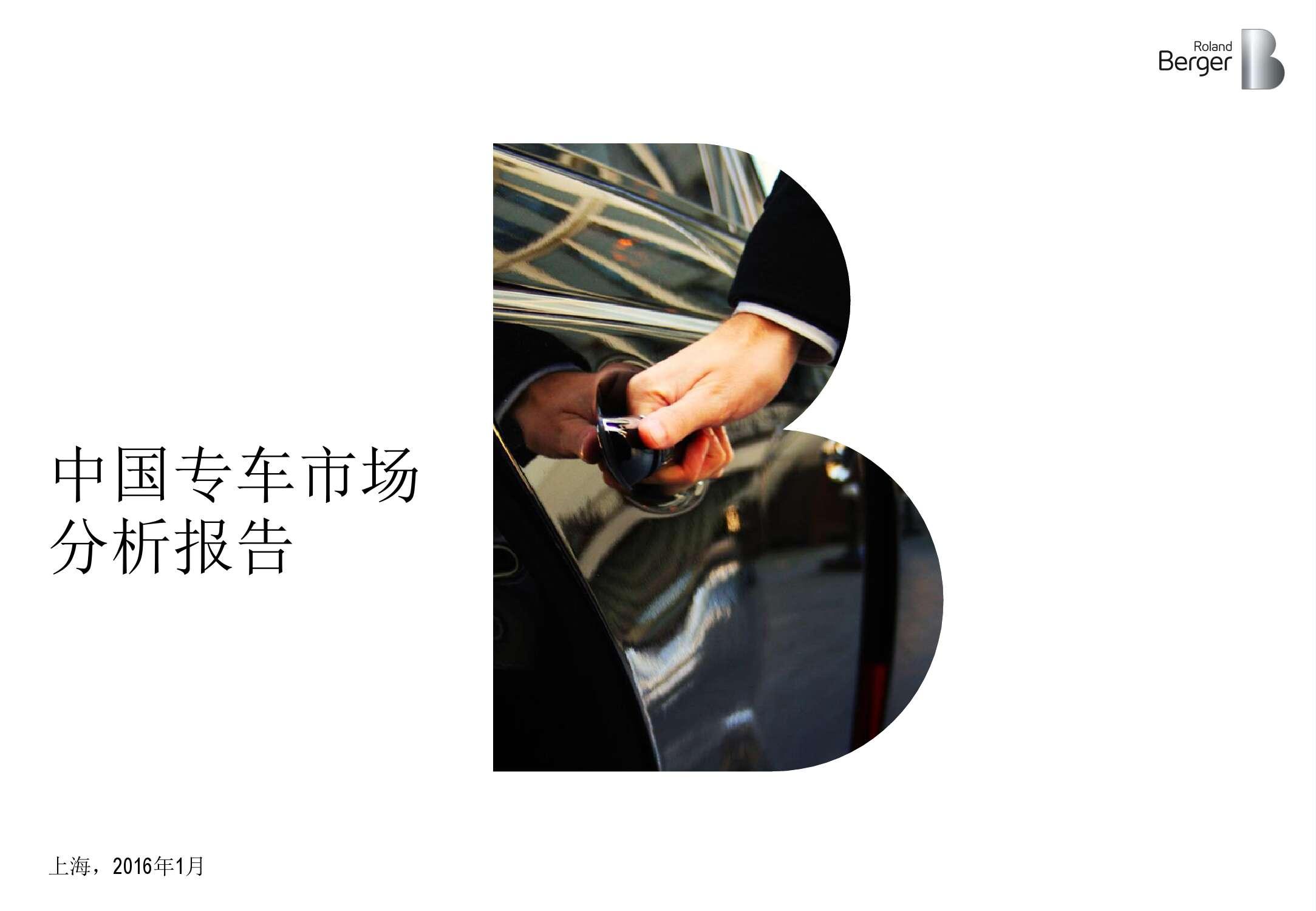 2016年中国专车市场分析报告_000001