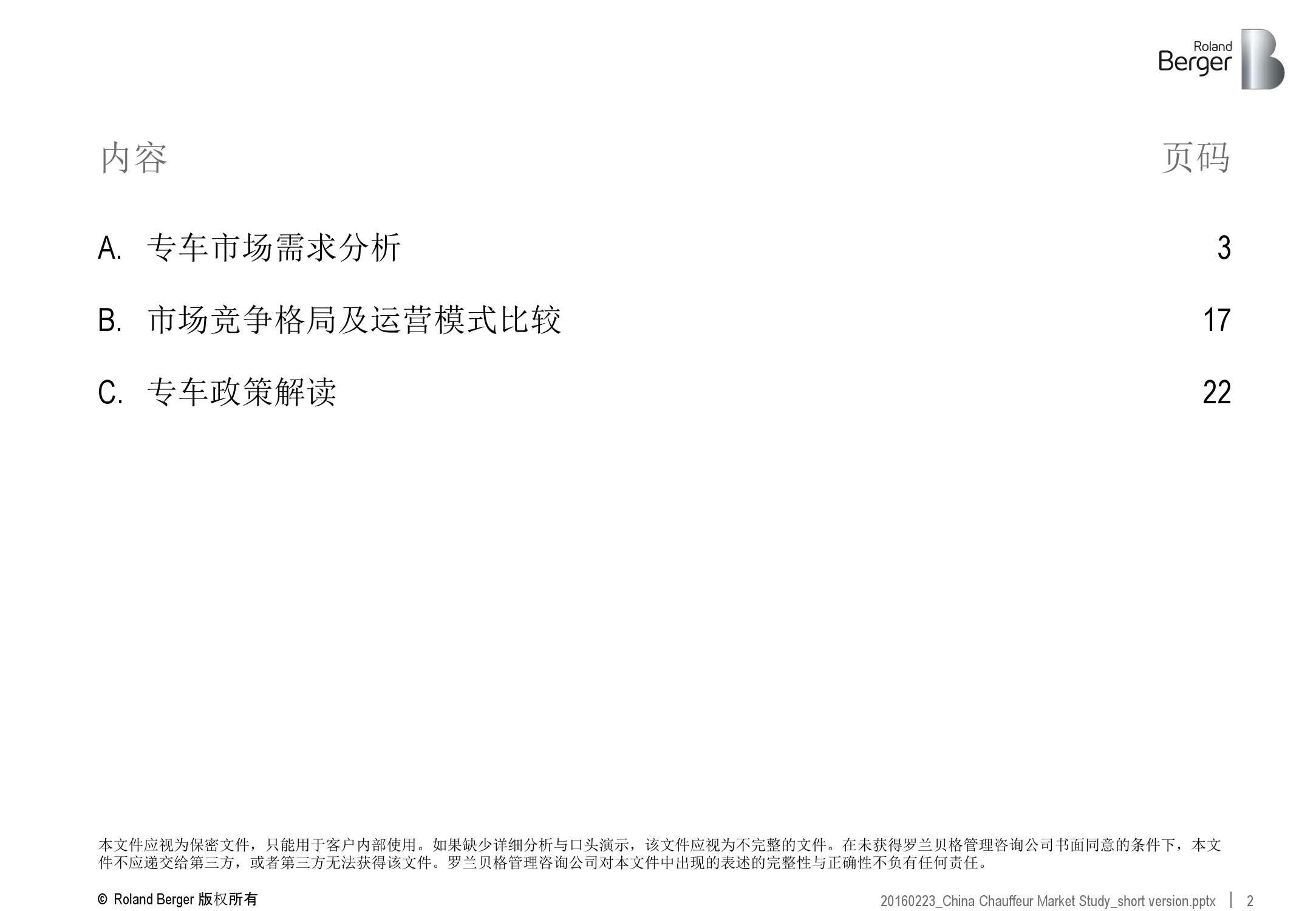 2016年中国专车市场分析报告_000002