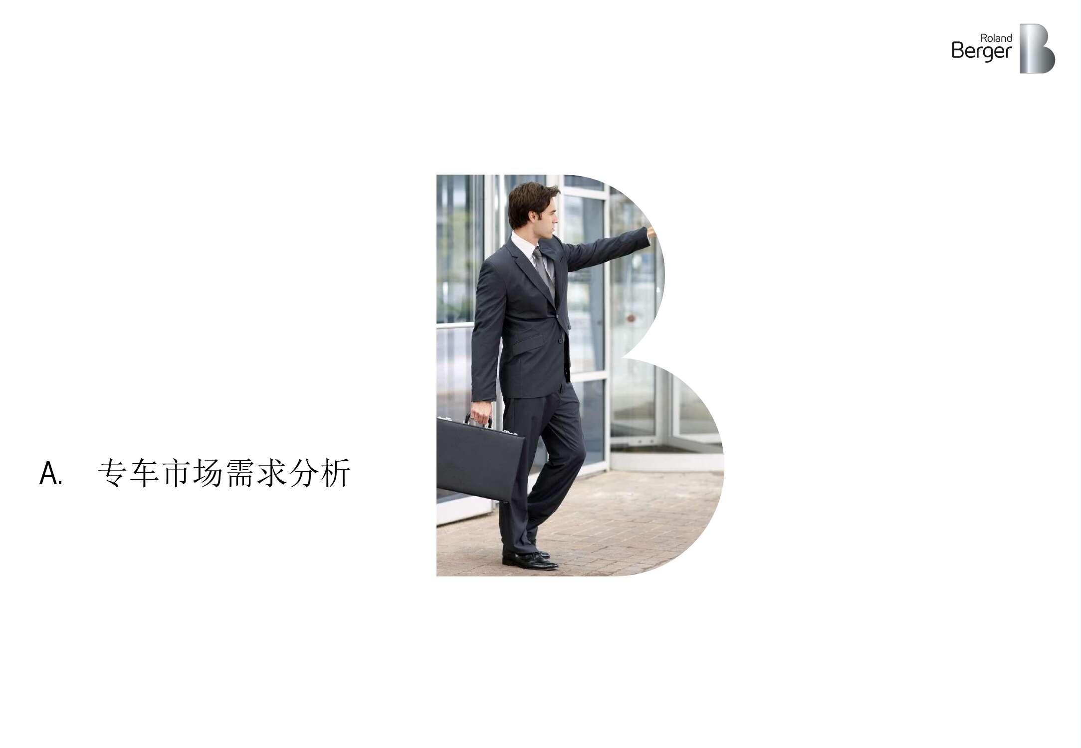 2016年中国专车市场分析报告_000003