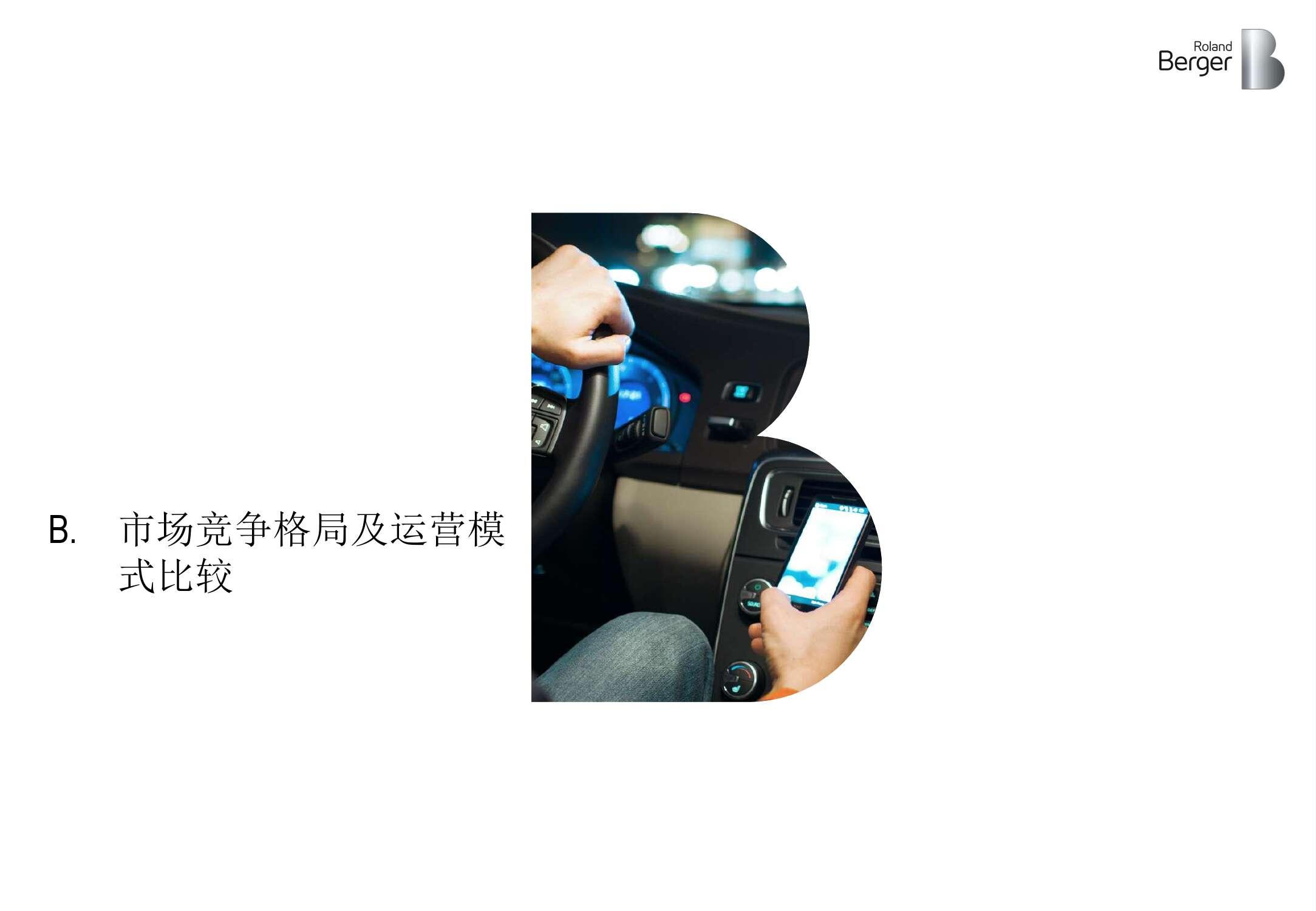2016年中国专车市场分析报告_000017