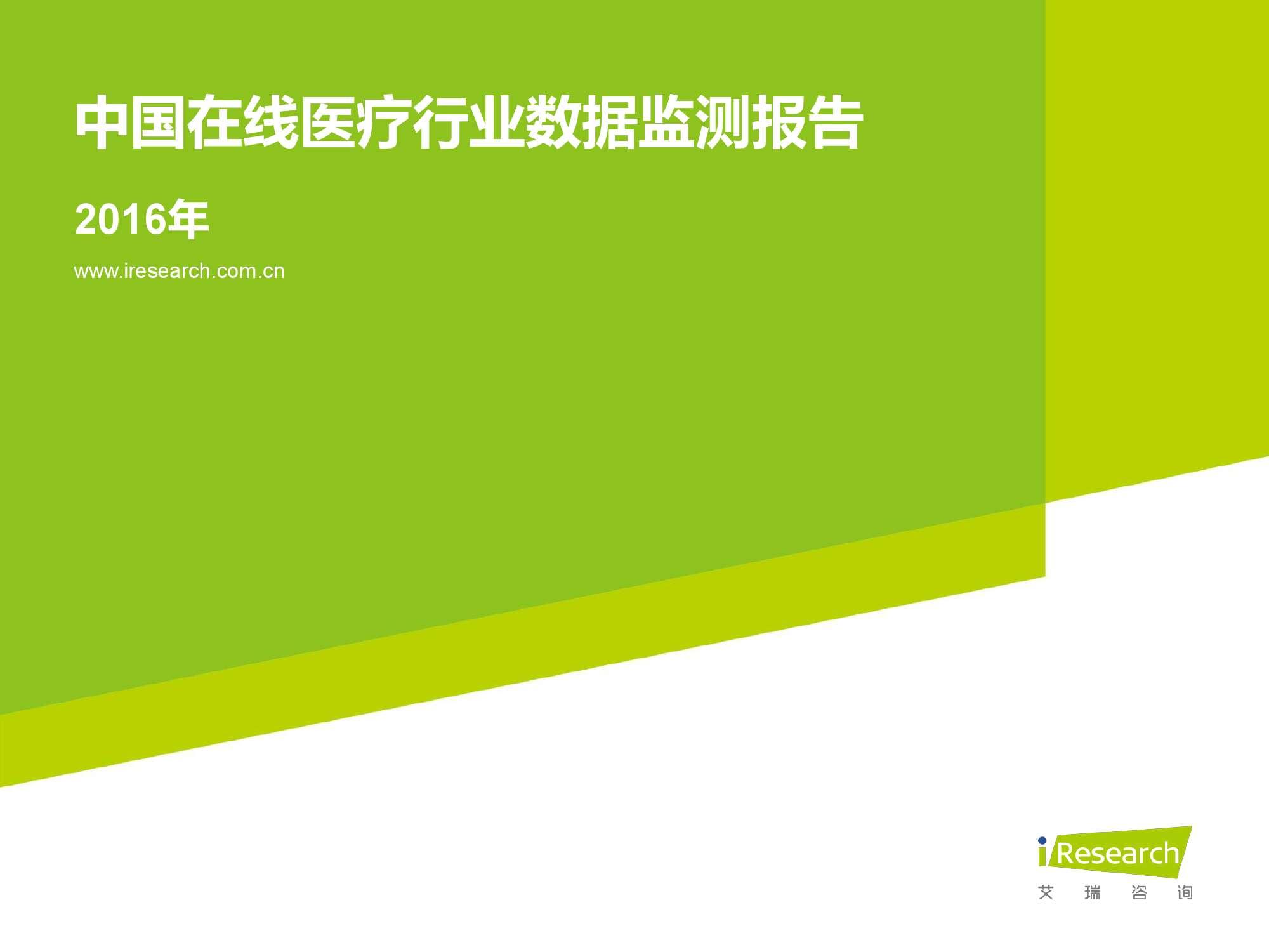 2016年中国在线医疗行业数据监测报告_000001