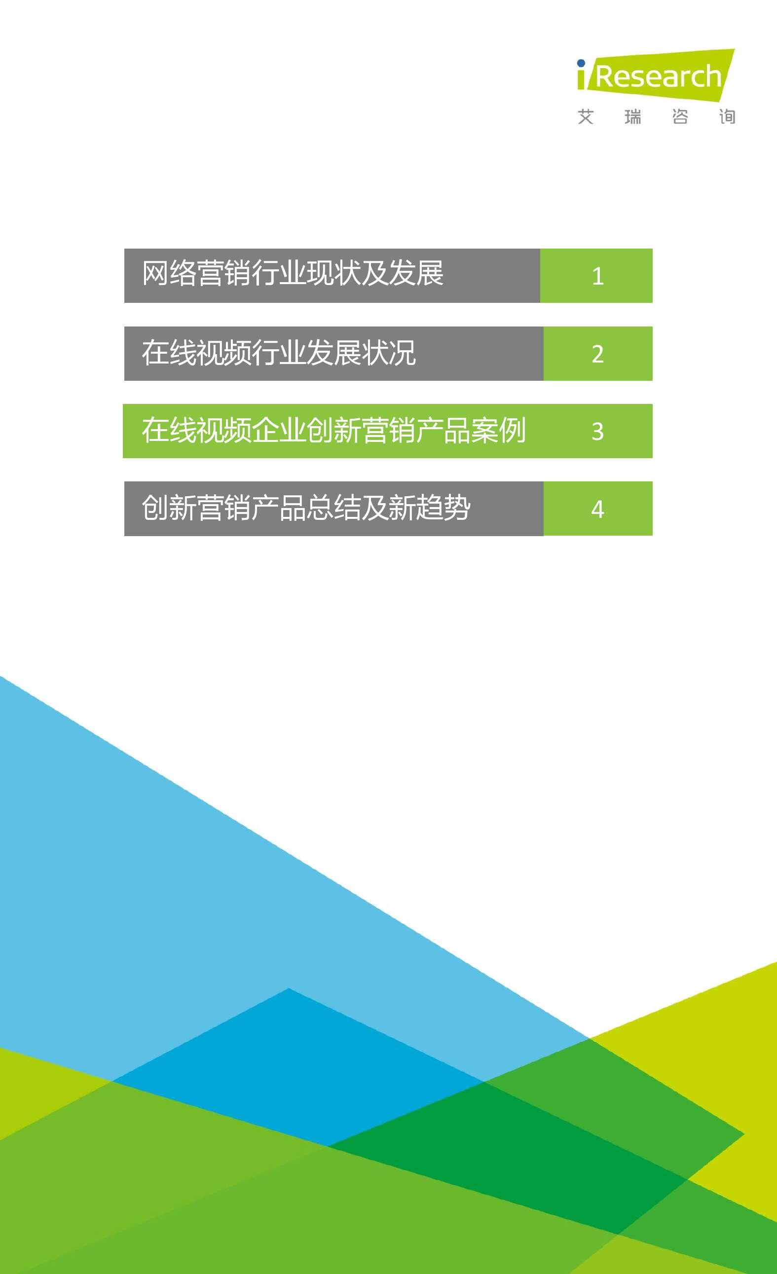 2016年中国在线视频企业创新营销研究_000016