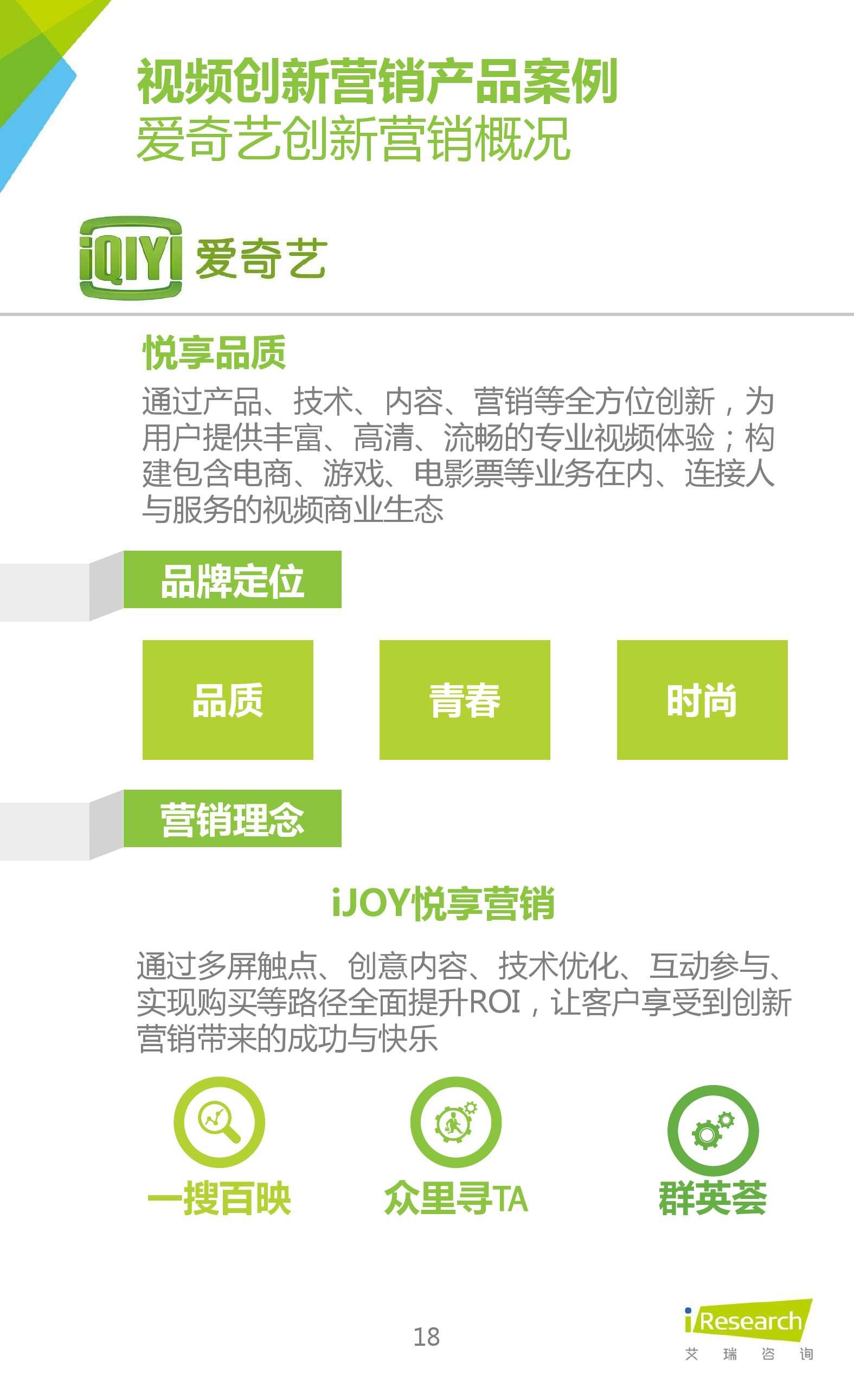 2016年中国在线视频企业创新营销研究_000018