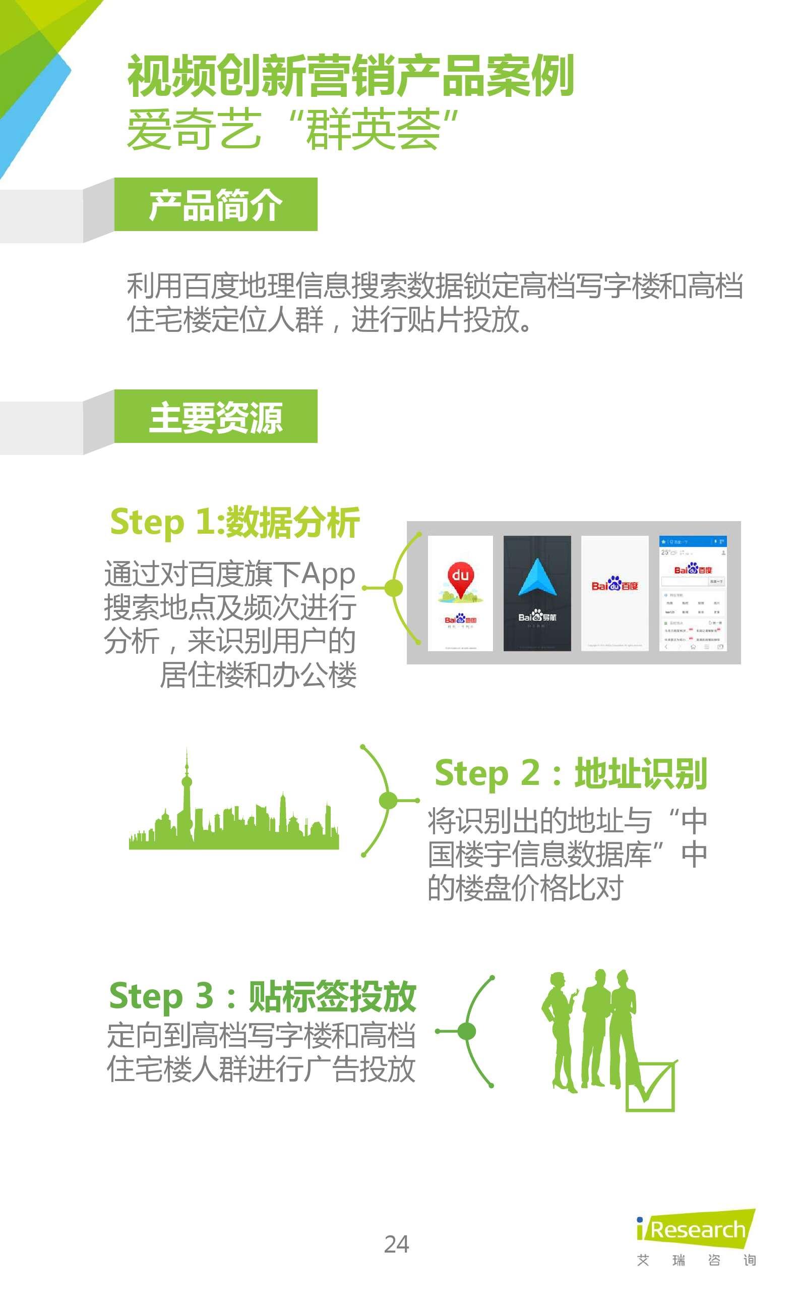 2016年中国在线视频企业创新营销研究_000024