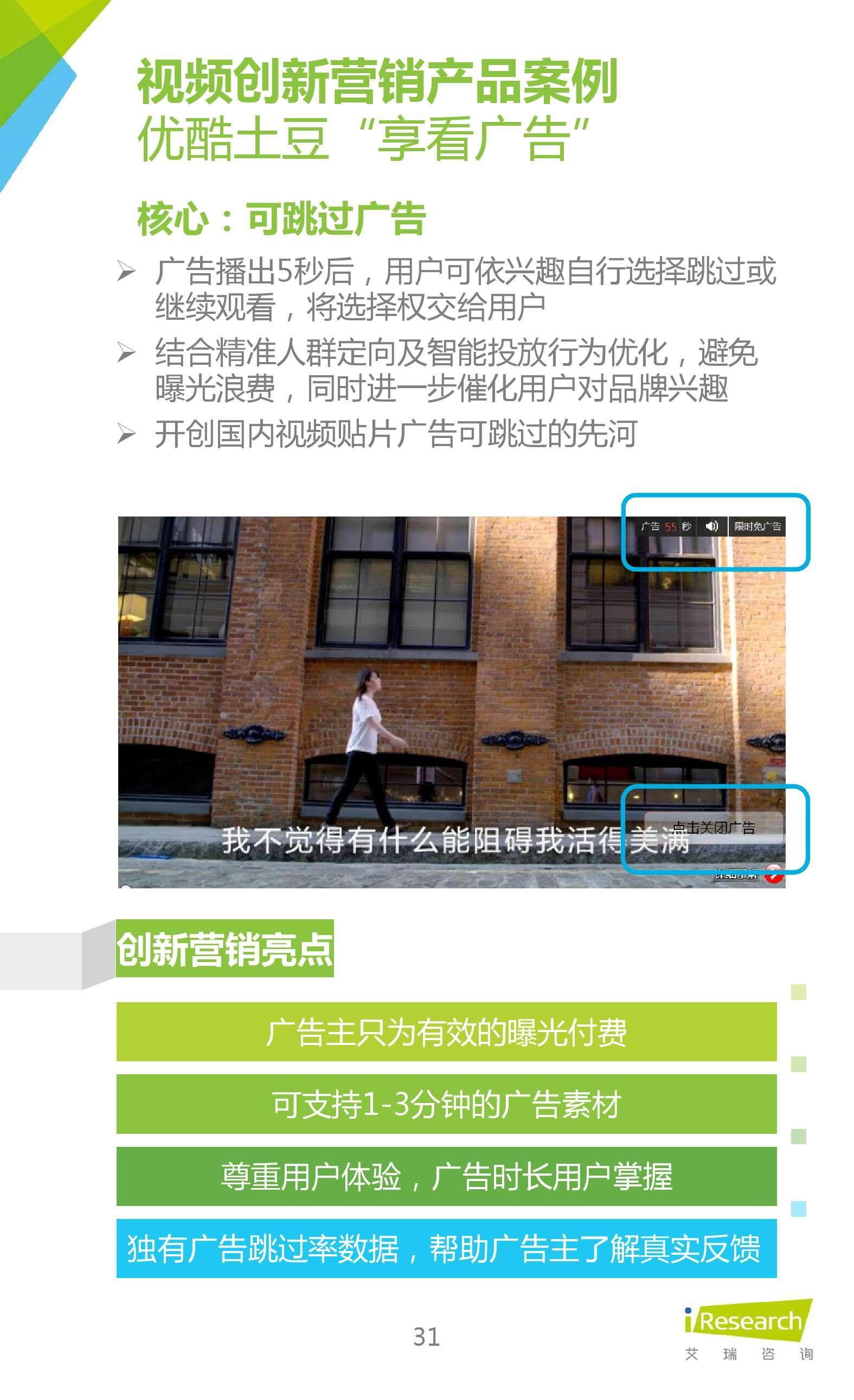 2016年中国在线视频企业创新营销研究_000031