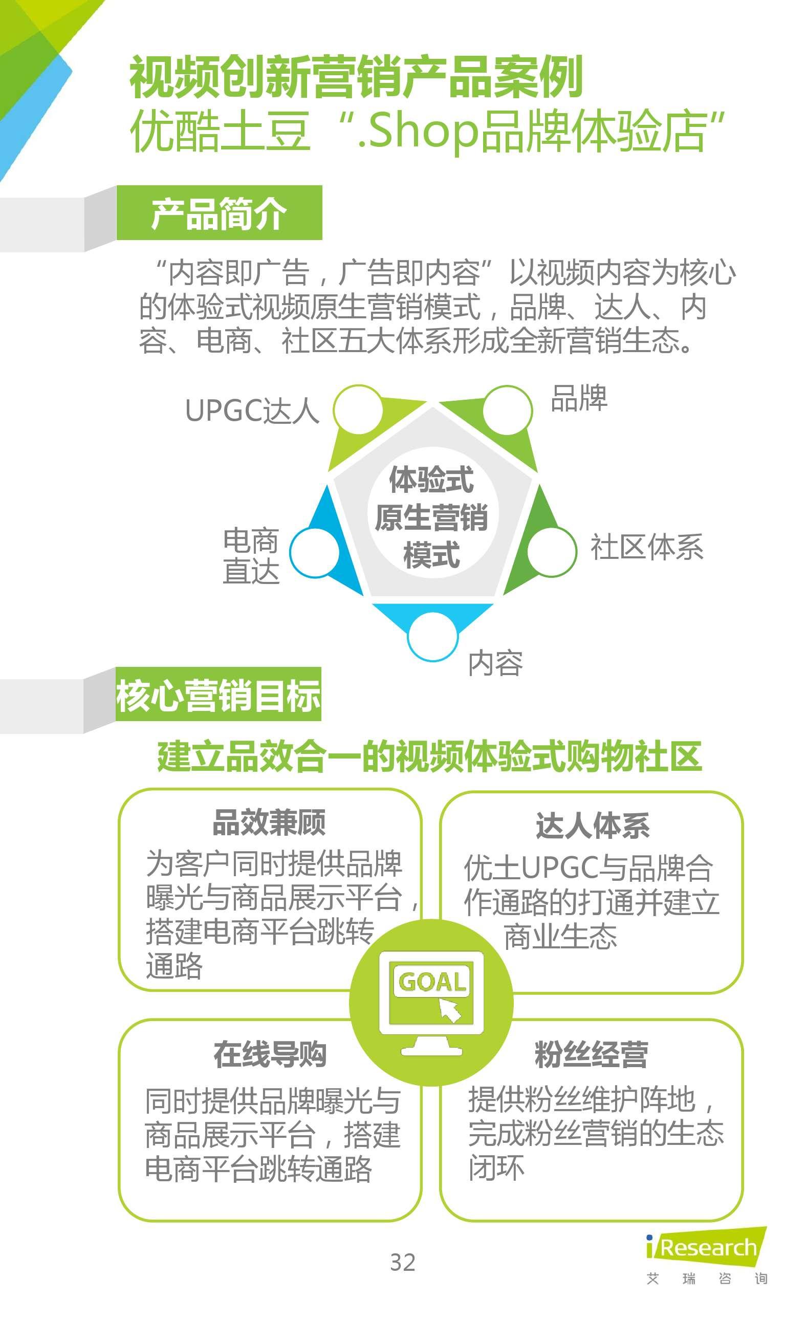 2016年中国在线视频企业创新营销研究_000032
