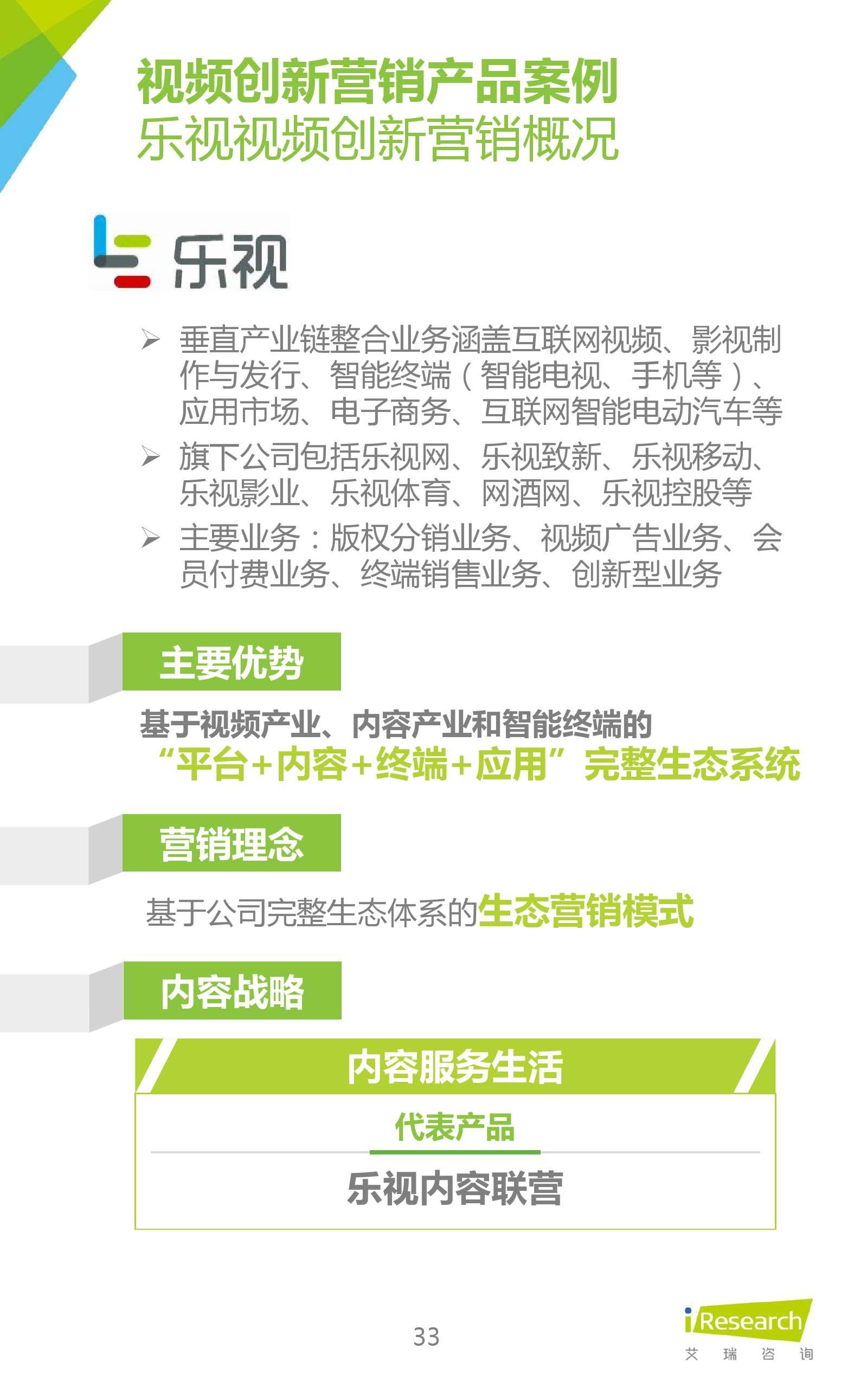 2016年中国在线视频企业创新营销研究_000033