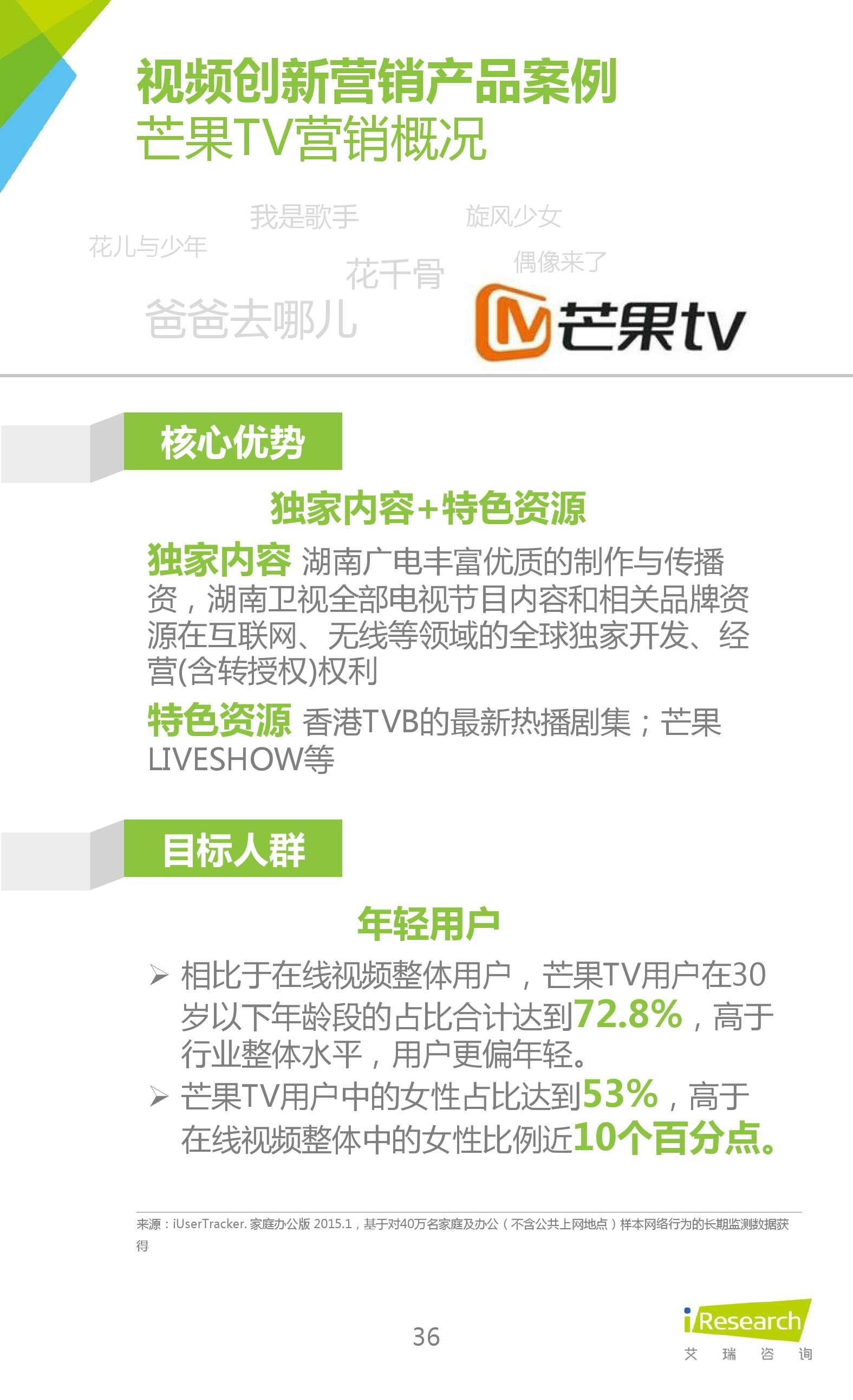 2016年中国在线视频企业创新营销研究_000036