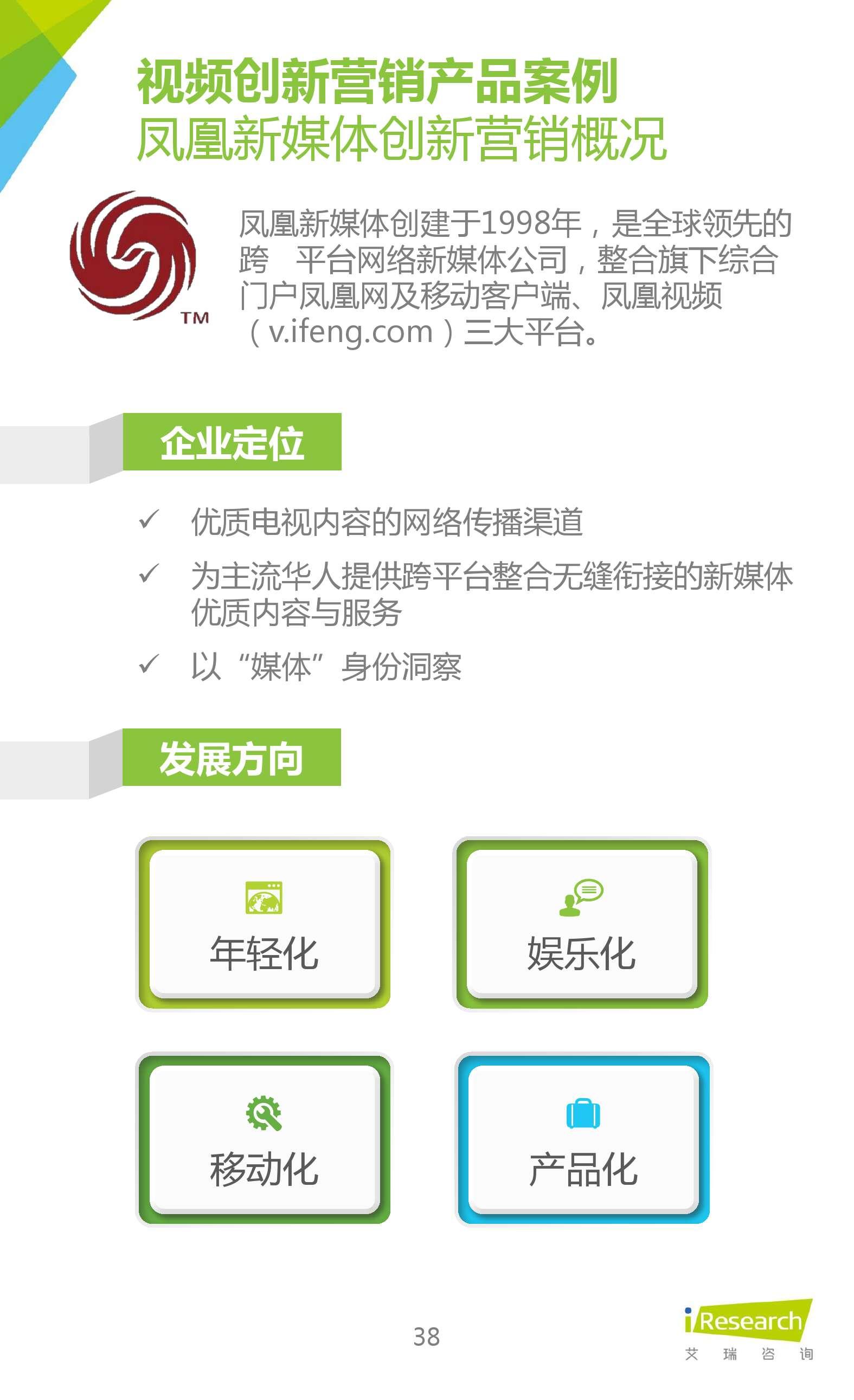 2016年中国在线视频企业创新营销研究_000038