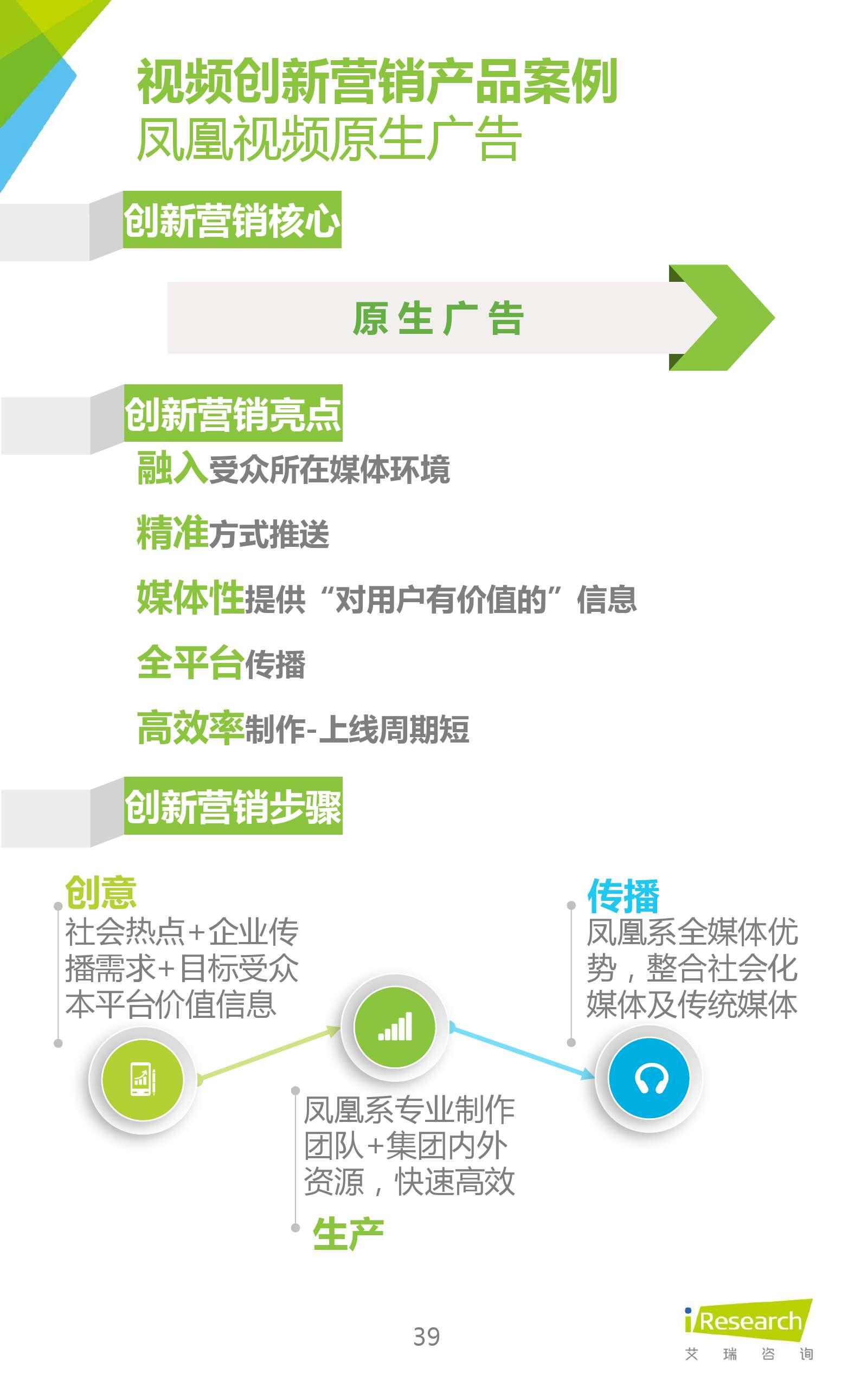 2016年中国在线视频企业创新营销研究_000039